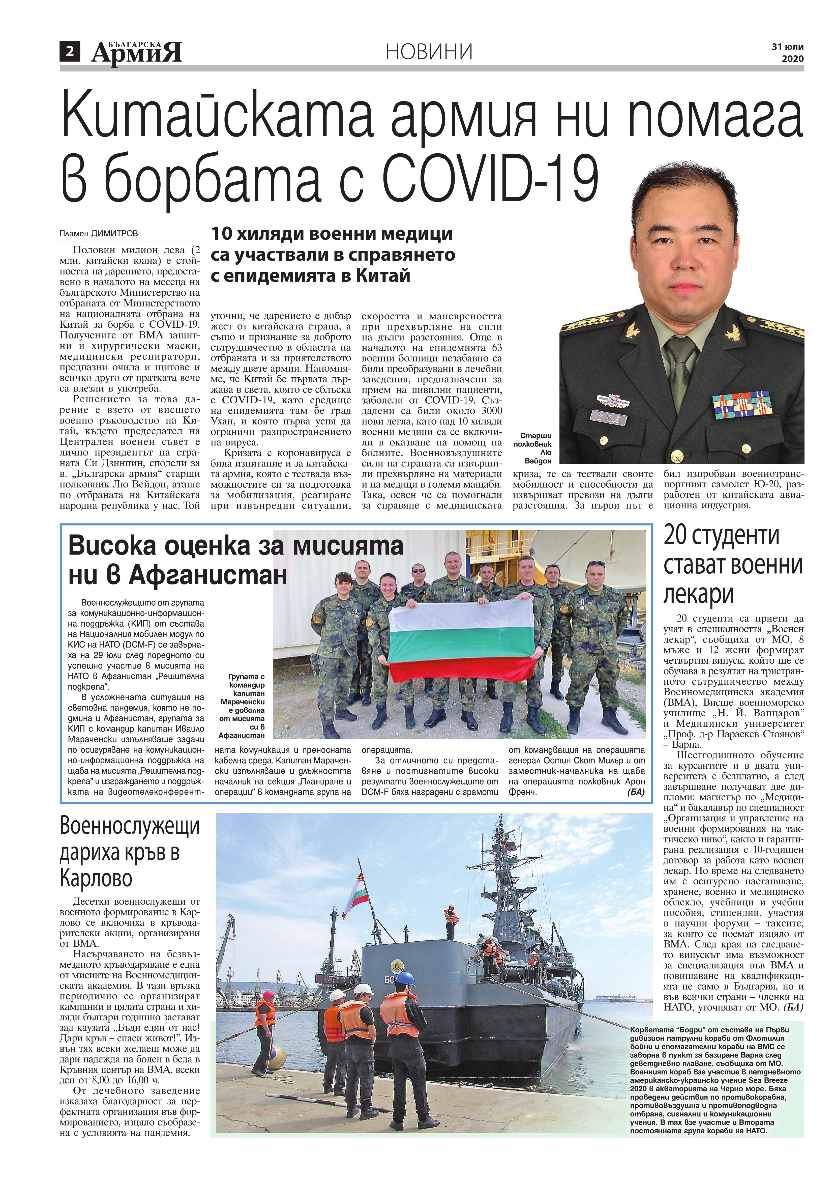 https://armymedia.bg/wp-content/uploads/2015/06/02.page1_-144.jpg