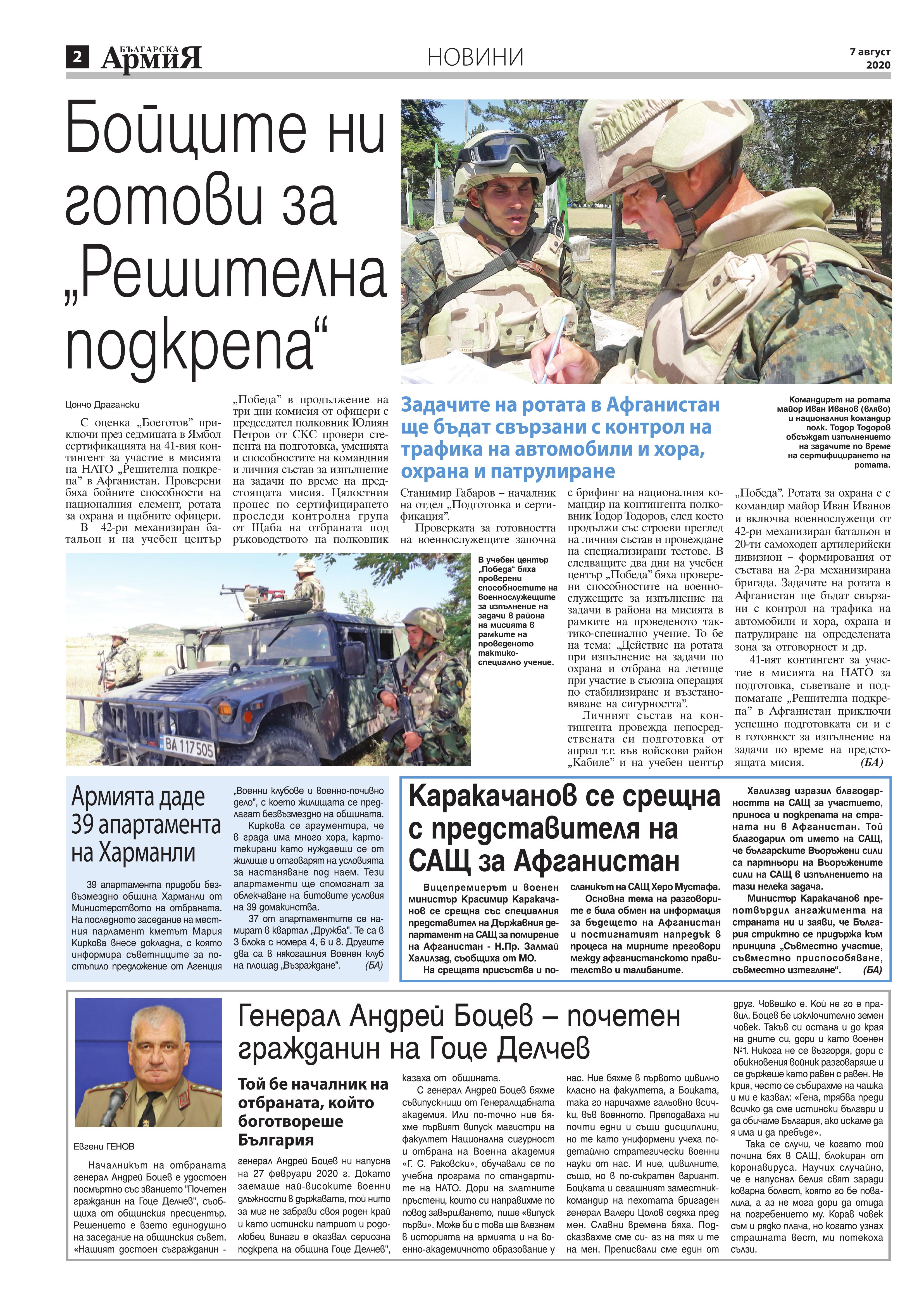 https://armymedia.bg/wp-content/uploads/2015/06/02.page1_-145.jpg