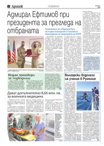https://armymedia.bg/wp-content/uploads/2015/06/02.page1_-146-213x300.jpg