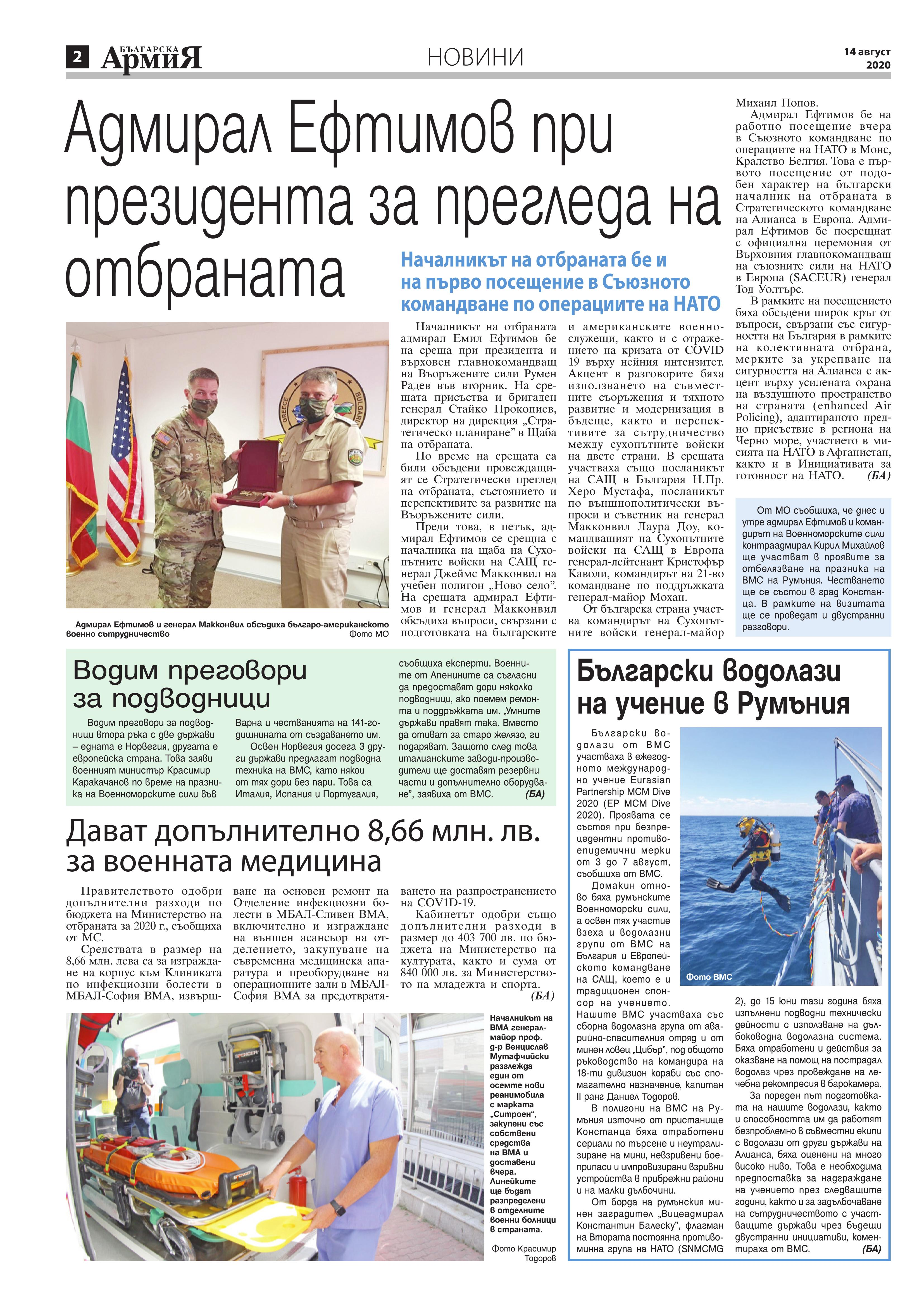 https://armymedia.bg/wp-content/uploads/2015/06/02.page1_-146.jpg