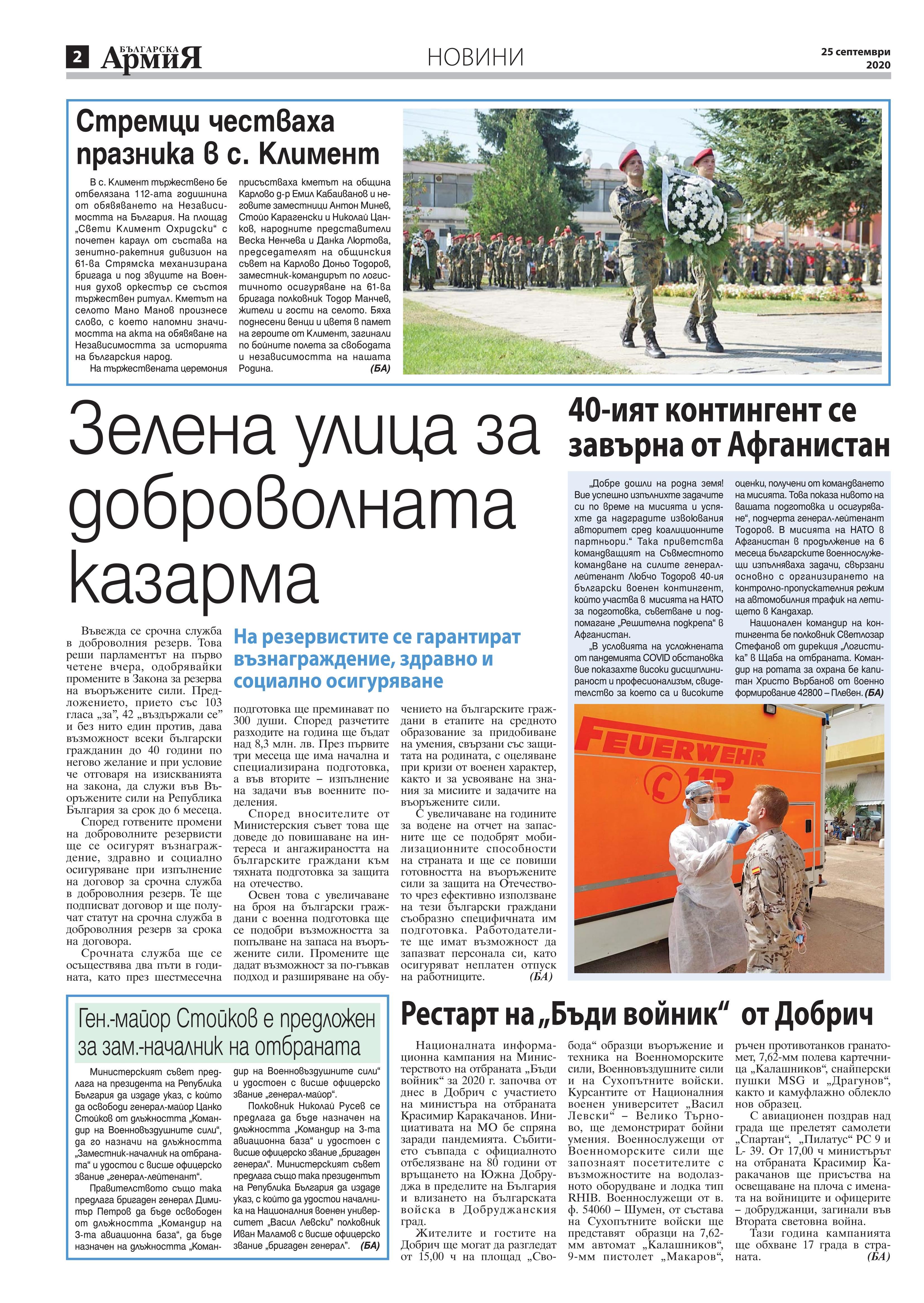 https://armymedia.bg/wp-content/uploads/2015/06/02.page1_-148.jpg
