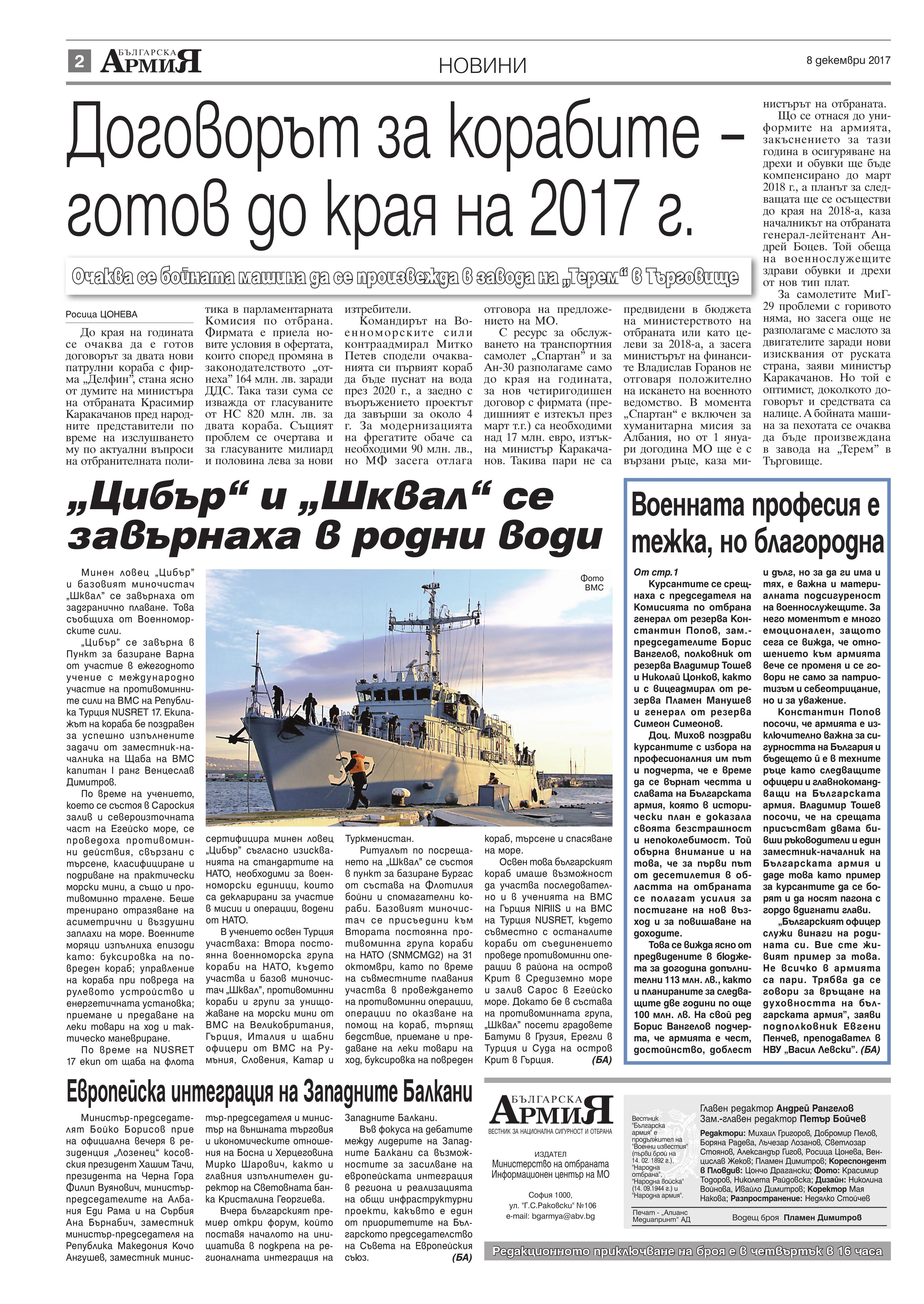 https://armymedia.bg/wp-content/uploads/2015/06/02.page1_-33.jpg