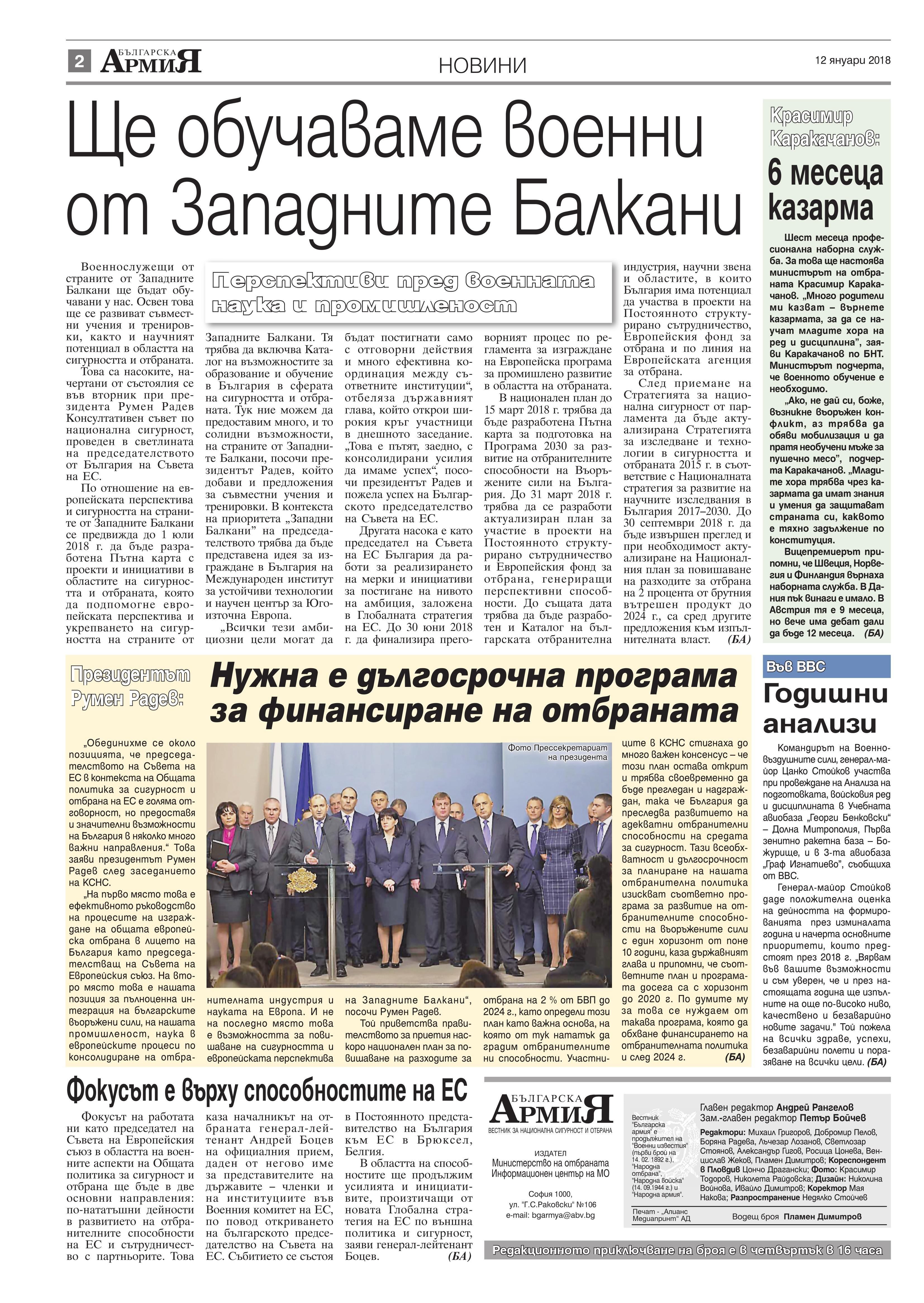 https://armymedia.bg/wp-content/uploads/2015/06/02.page1_-34.jpg