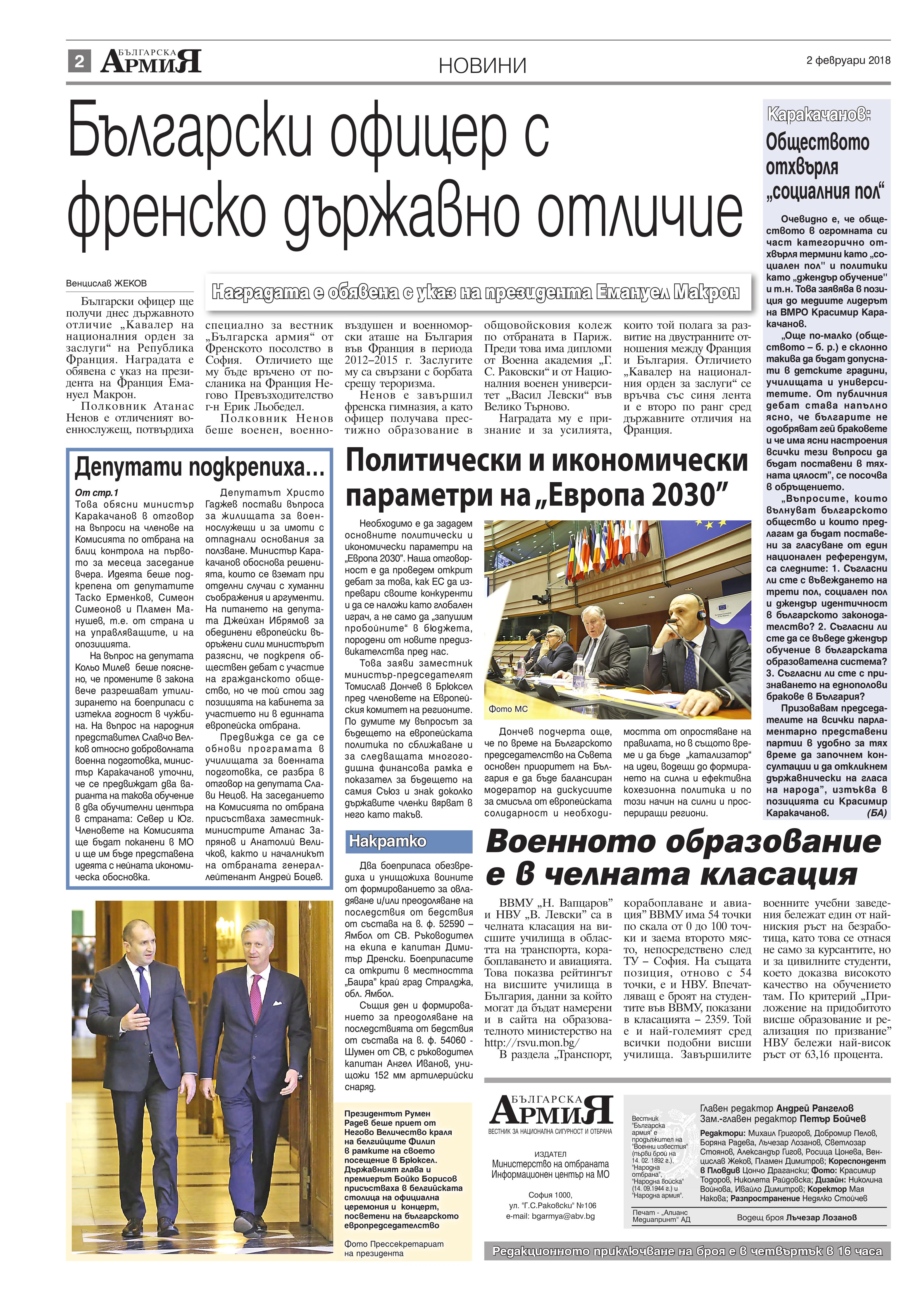 https://armymedia.bg/wp-content/uploads/2015/06/02.page1_-36.jpg