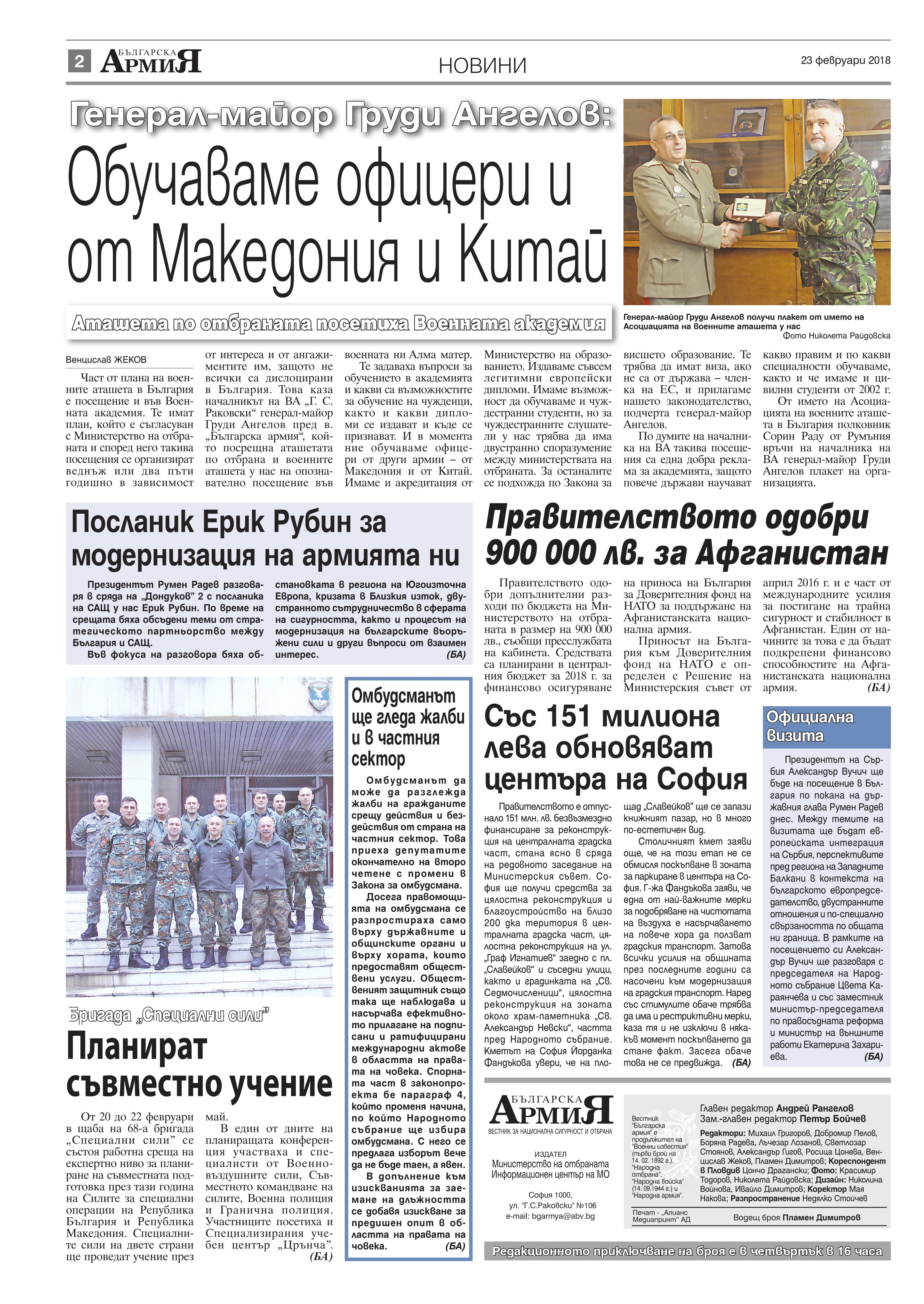 https://armymedia.bg/wp-content/uploads/2015/06/02.page1_-38.jpg