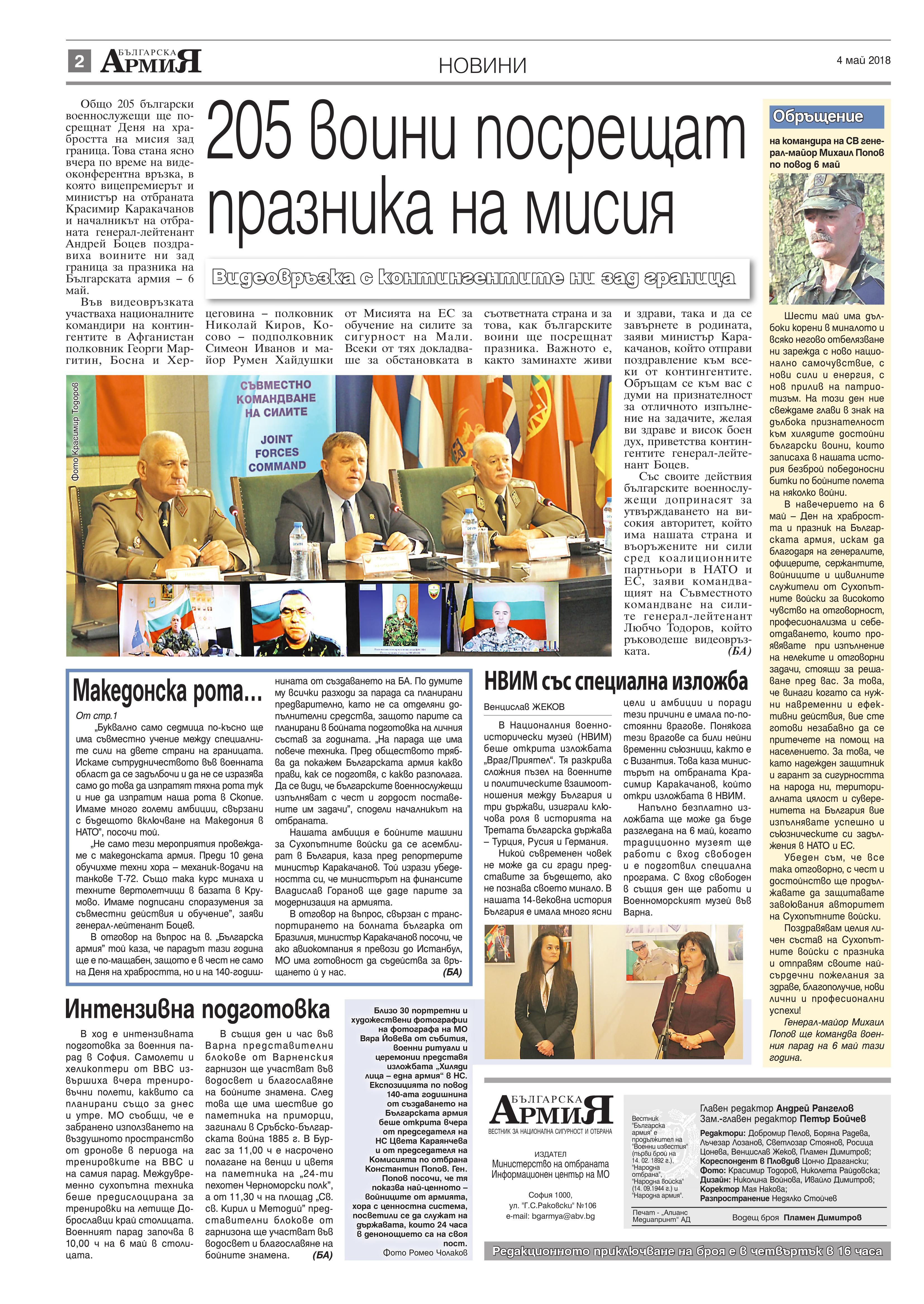 https://armymedia.bg/wp-content/uploads/2015/06/02.page1_-47.jpg