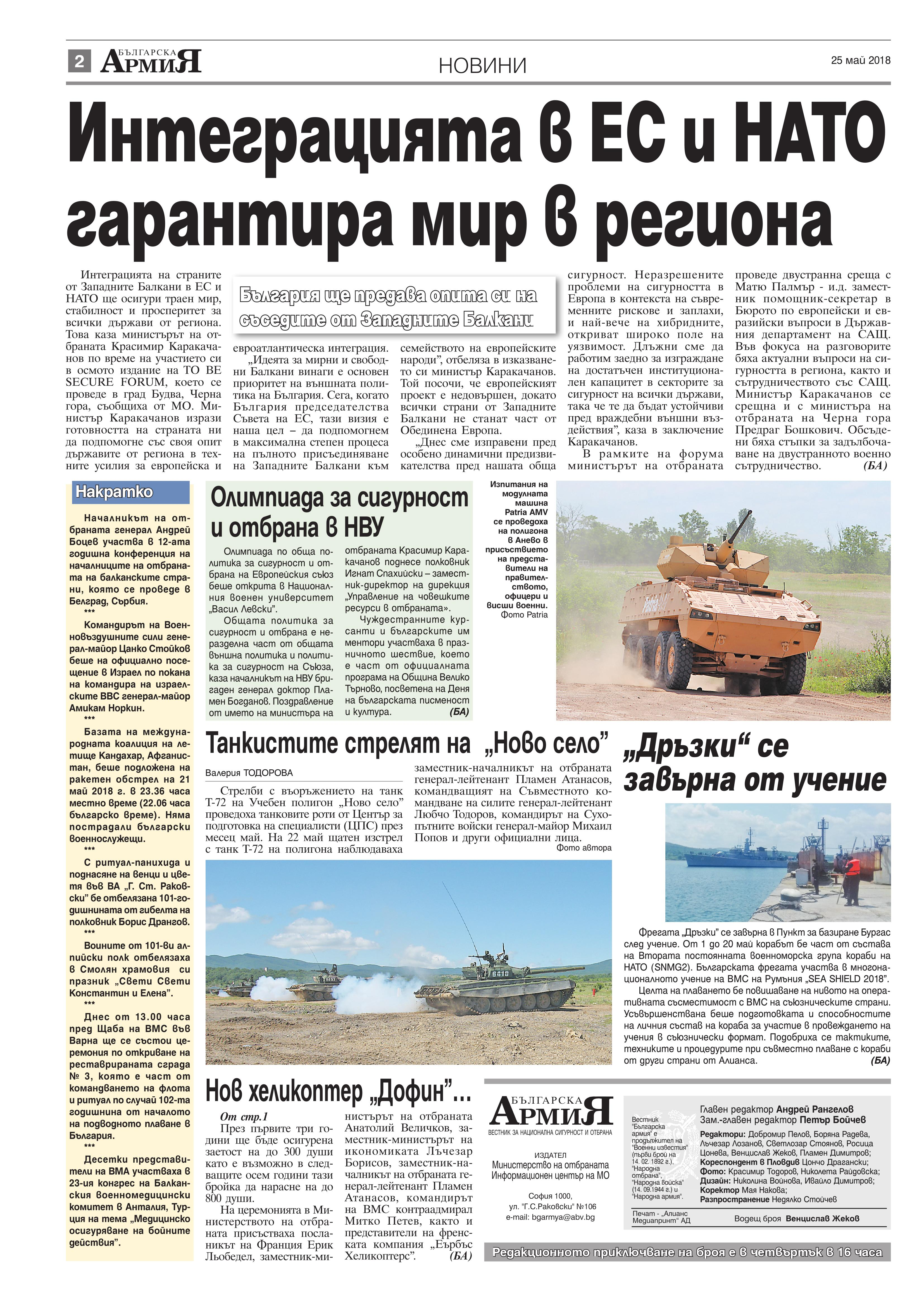 https://armymedia.bg/wp-content/uploads/2015/06/02.page1_-49.jpg