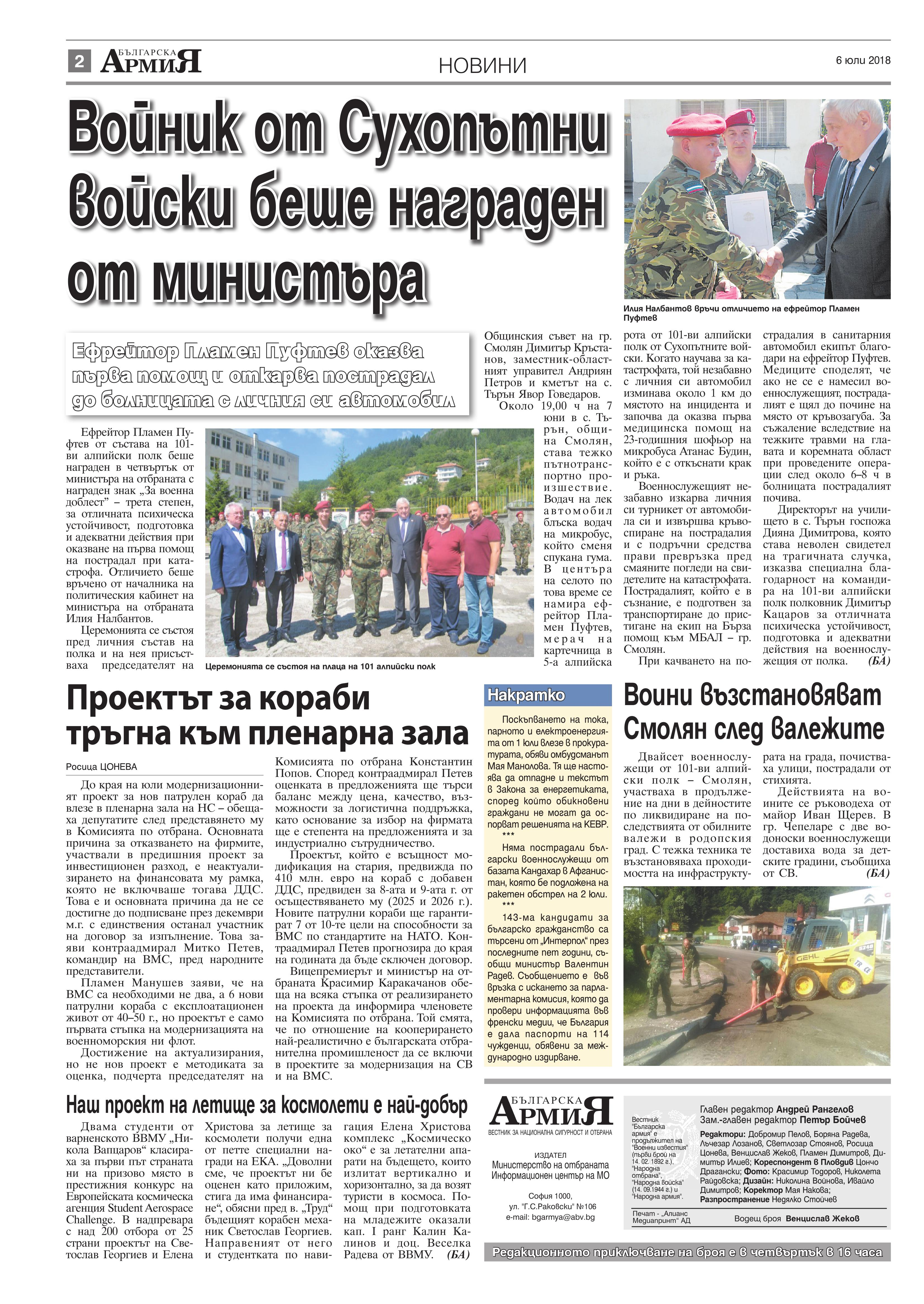 https://armymedia.bg/wp-content/uploads/2015/06/02.page1_-54.jpg