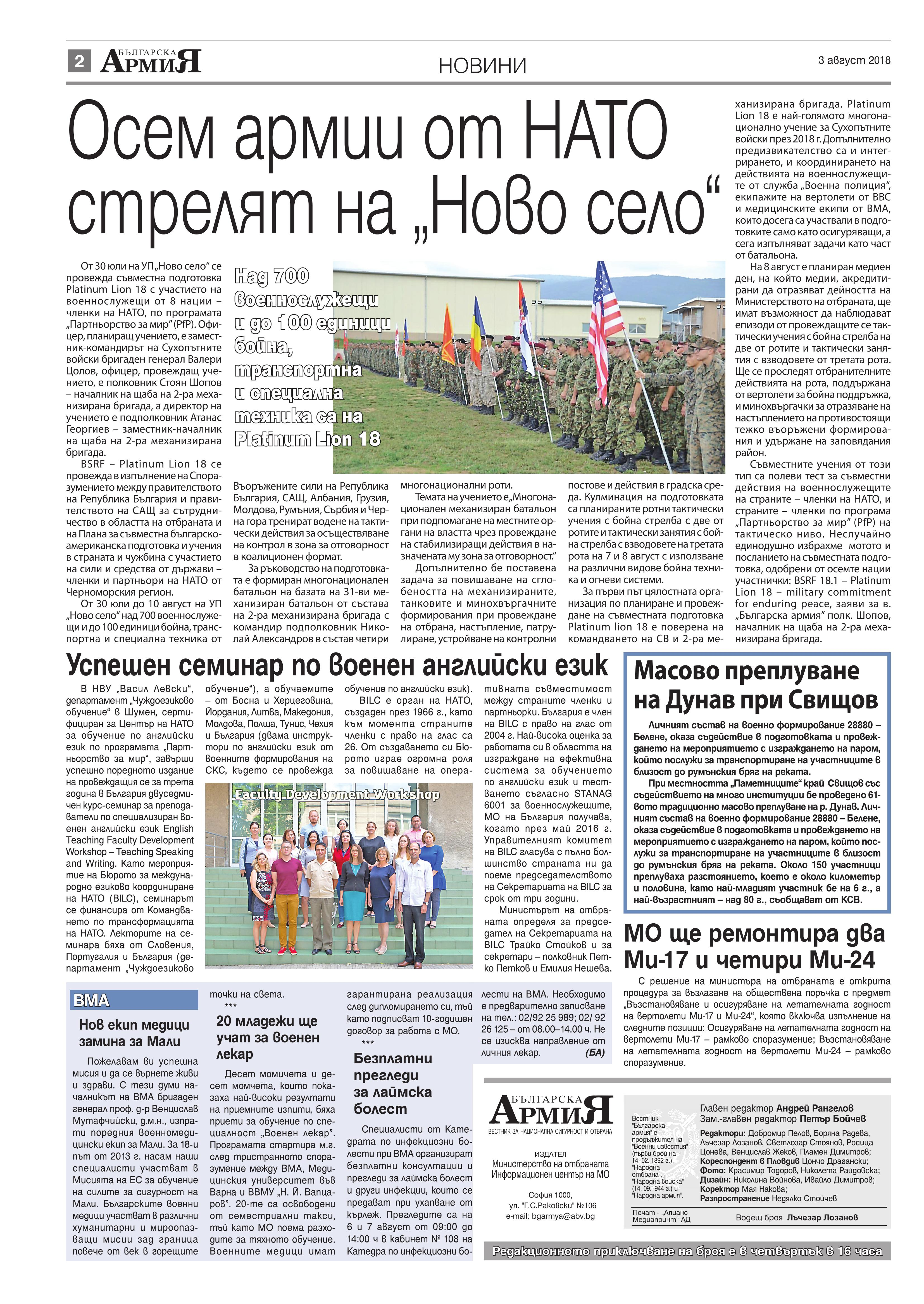 https://armymedia.bg/wp-content/uploads/2015/06/02.page1_-57.jpg