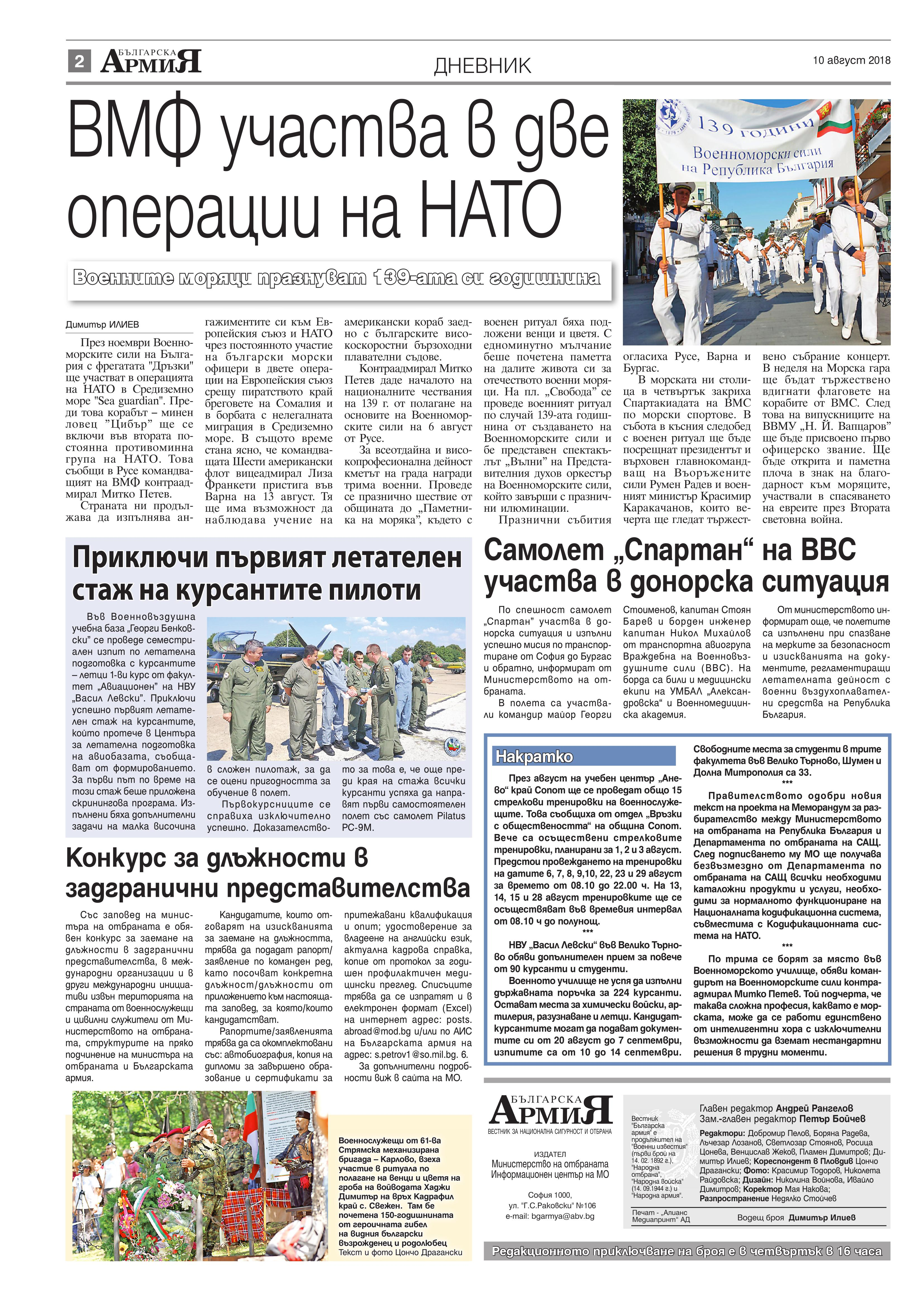 https://armymedia.bg/wp-content/uploads/2015/06/02.page1_-58.jpg