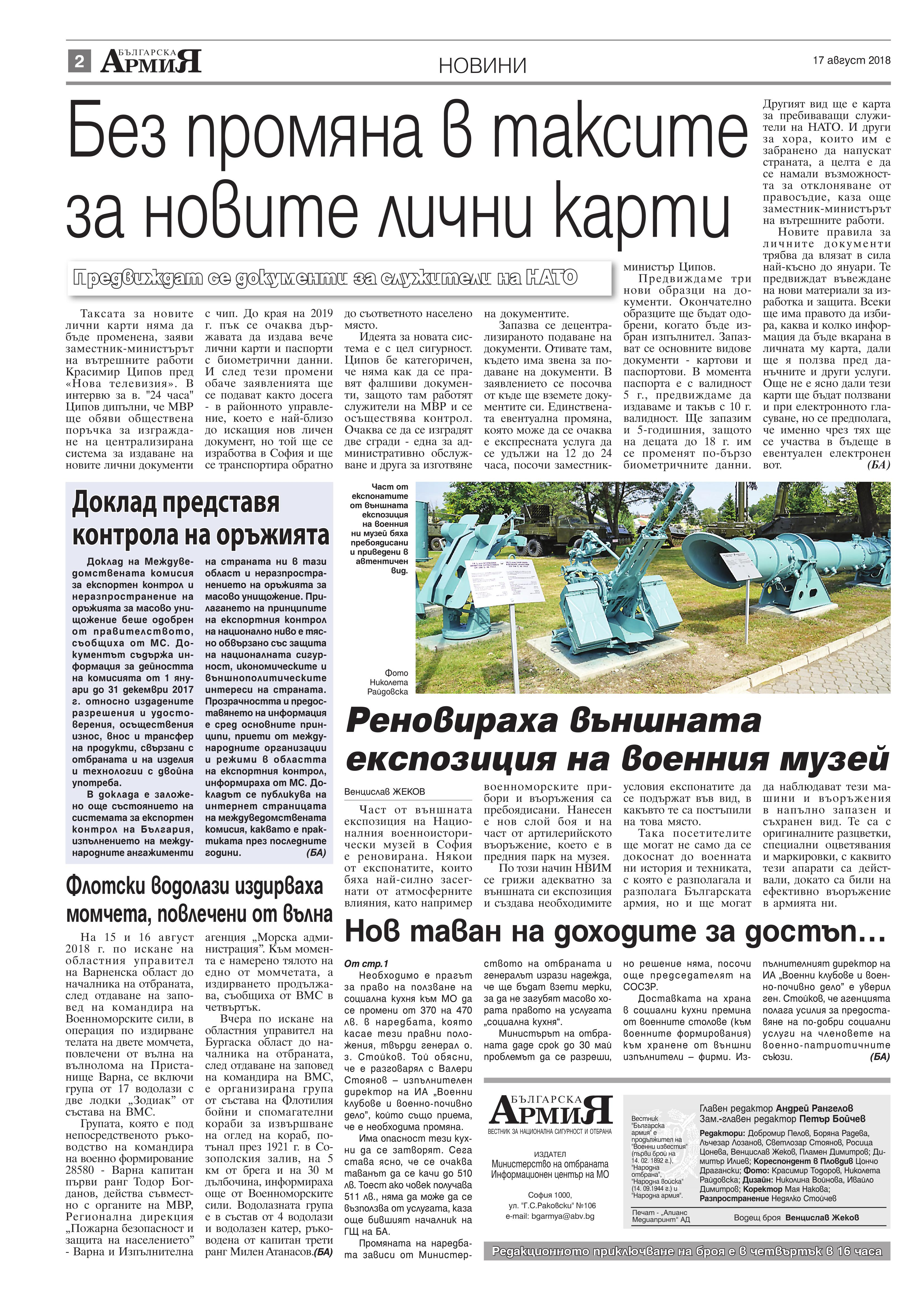 https://armymedia.bg/wp-content/uploads/2015/06/02.page1_-59.jpg