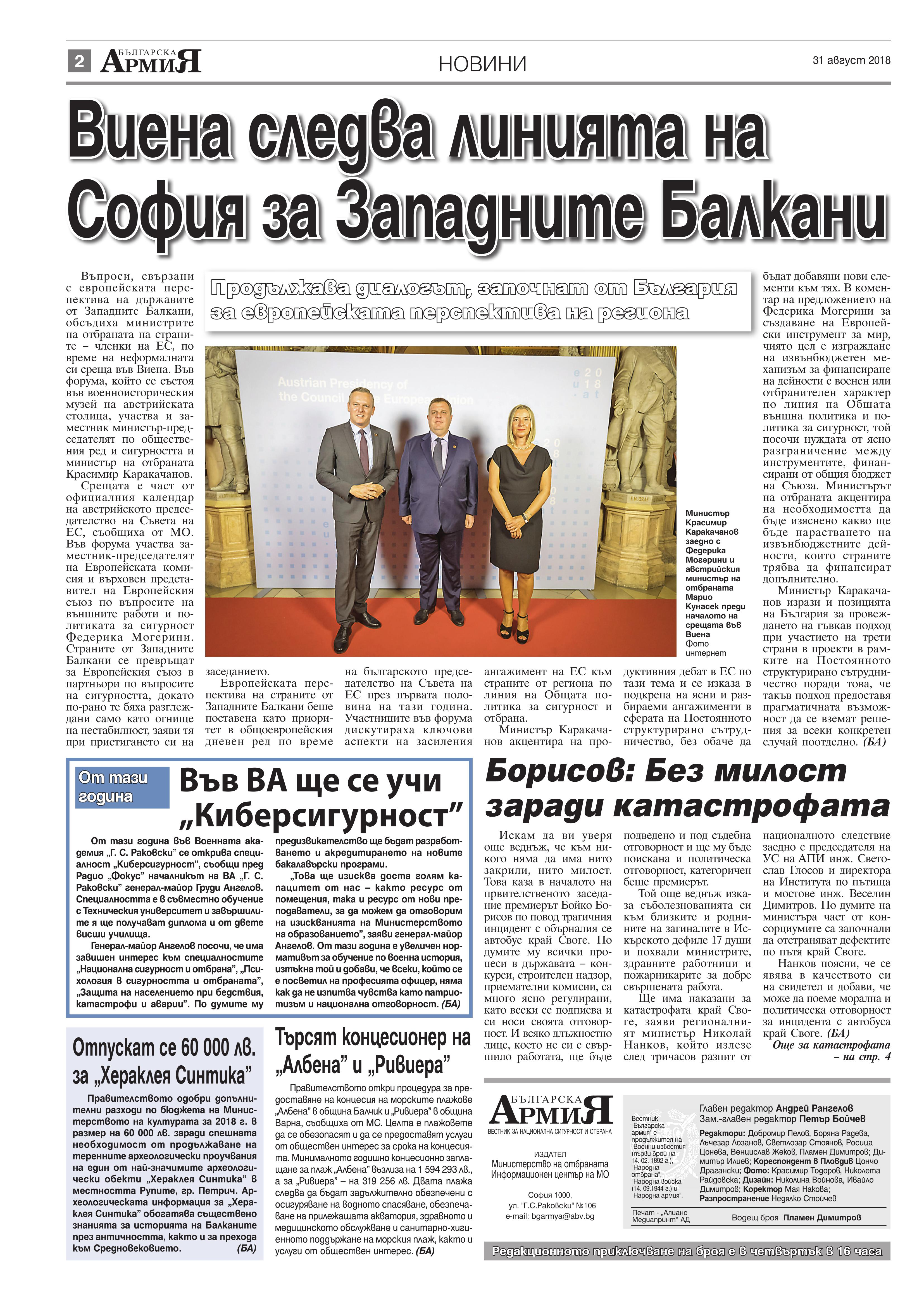 https://armymedia.bg/wp-content/uploads/2015/06/02.page1_-61.jpg
