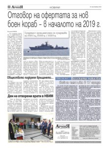https://armymedia.bg/wp-content/uploads/2015/06/02.page1_-63-213x300.jpg