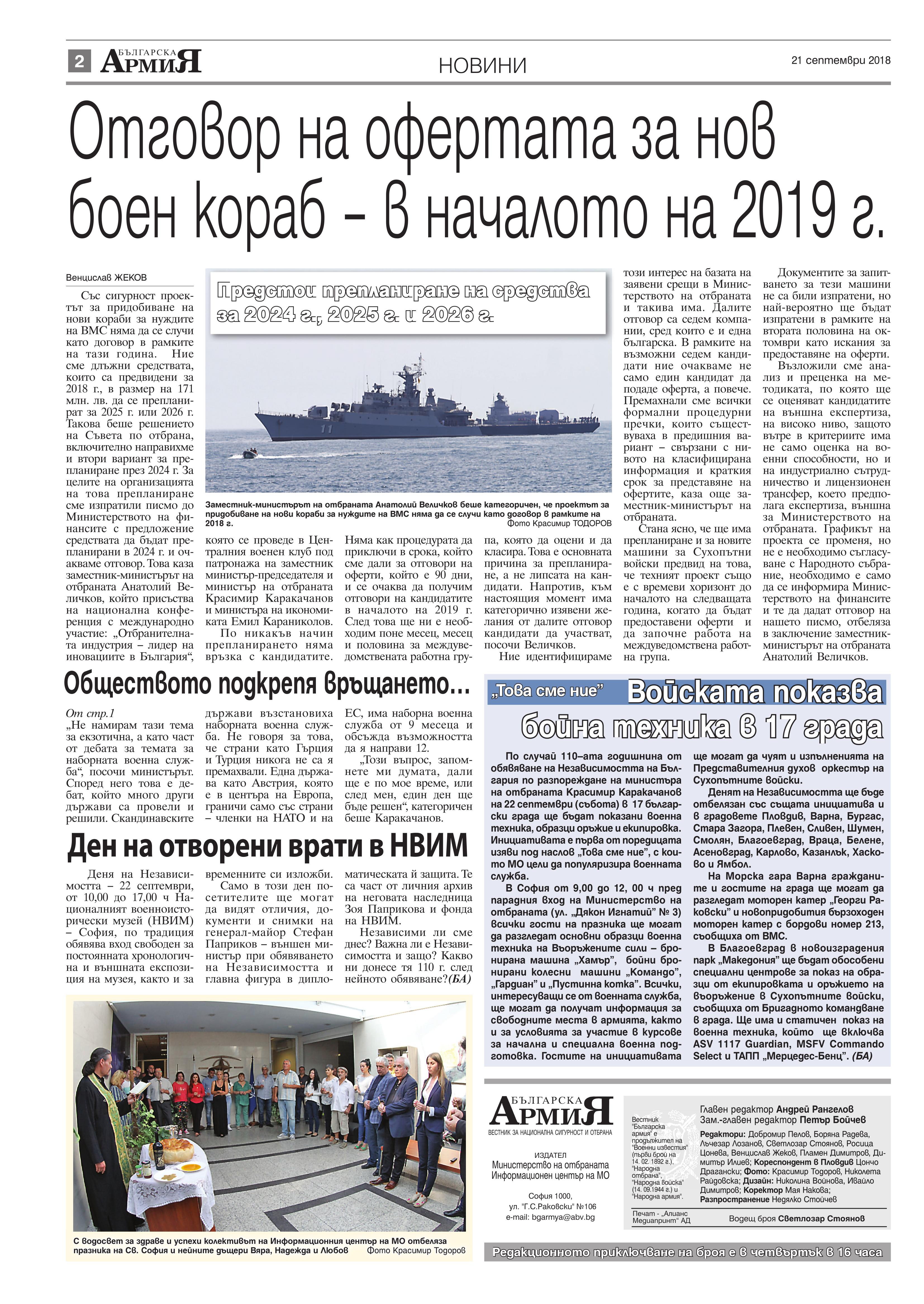 https://armymedia.bg/wp-content/uploads/2015/06/02.page1_-63.jpg