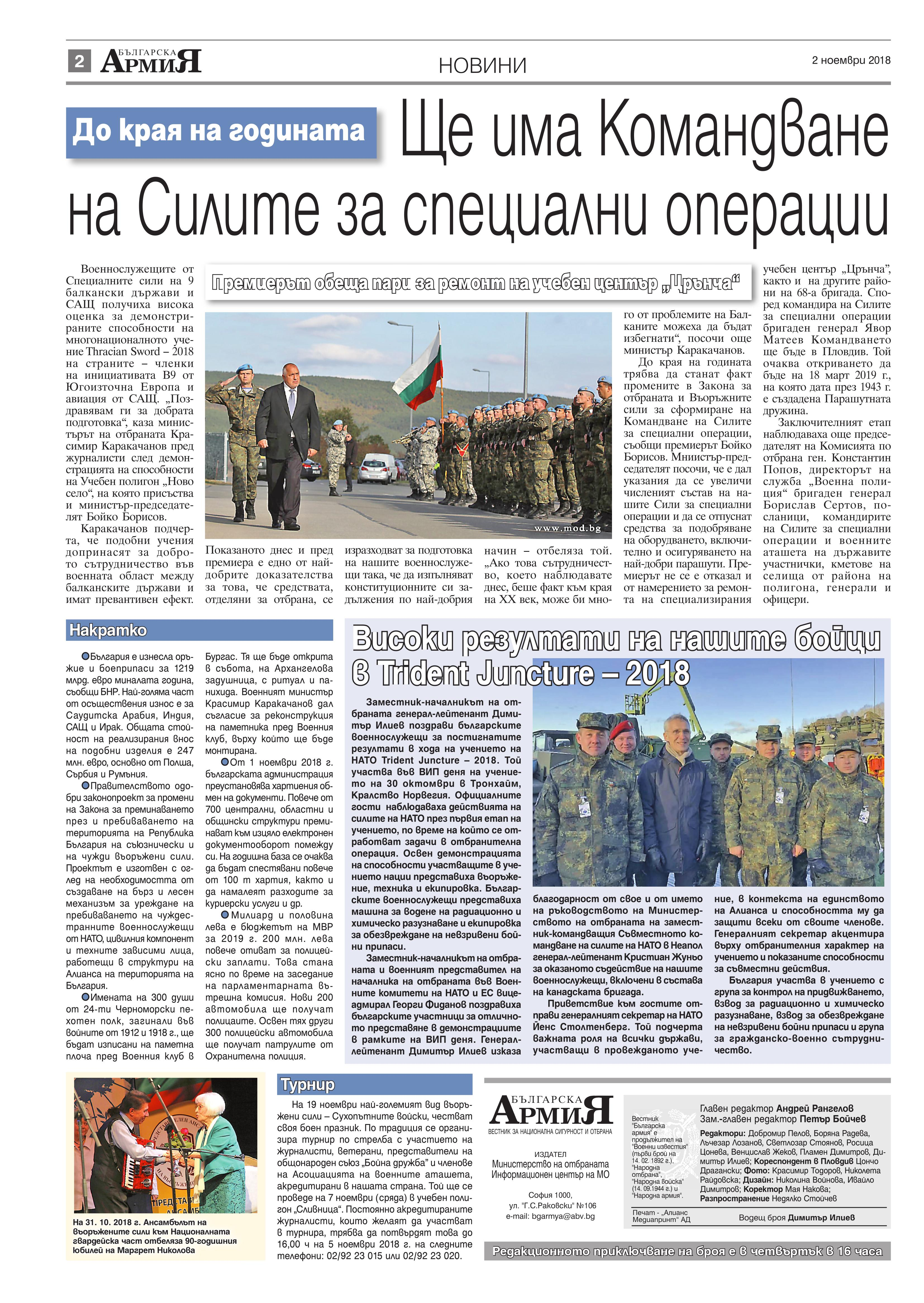 https://armymedia.bg/wp-content/uploads/2015/06/02.page1_-69.jpg