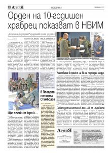 https://armymedia.bg/wp-content/uploads/2015/06/02.page1_-79-213x300.jpg