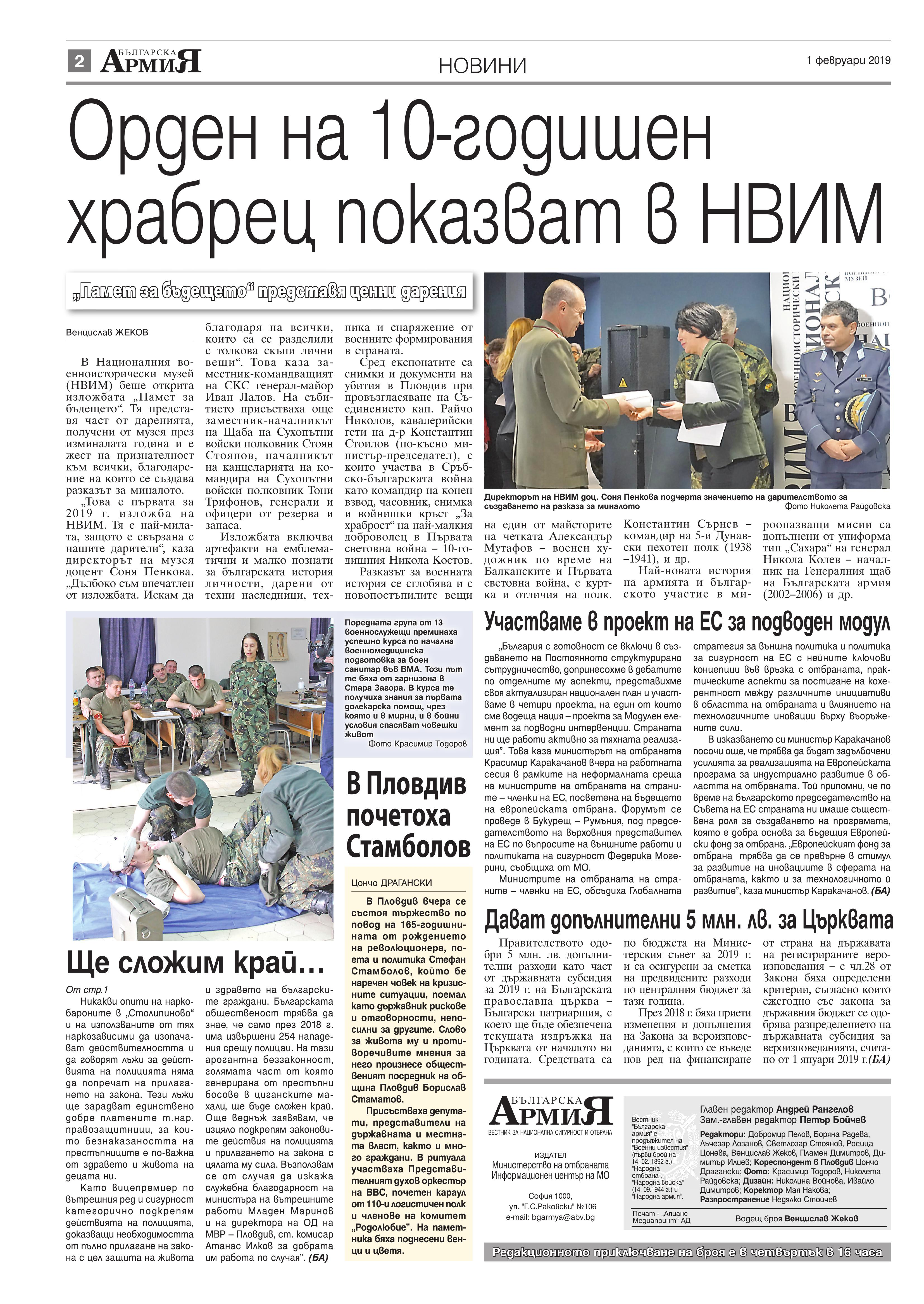 https://armymedia.bg/wp-content/uploads/2015/06/02.page1_-79.jpg