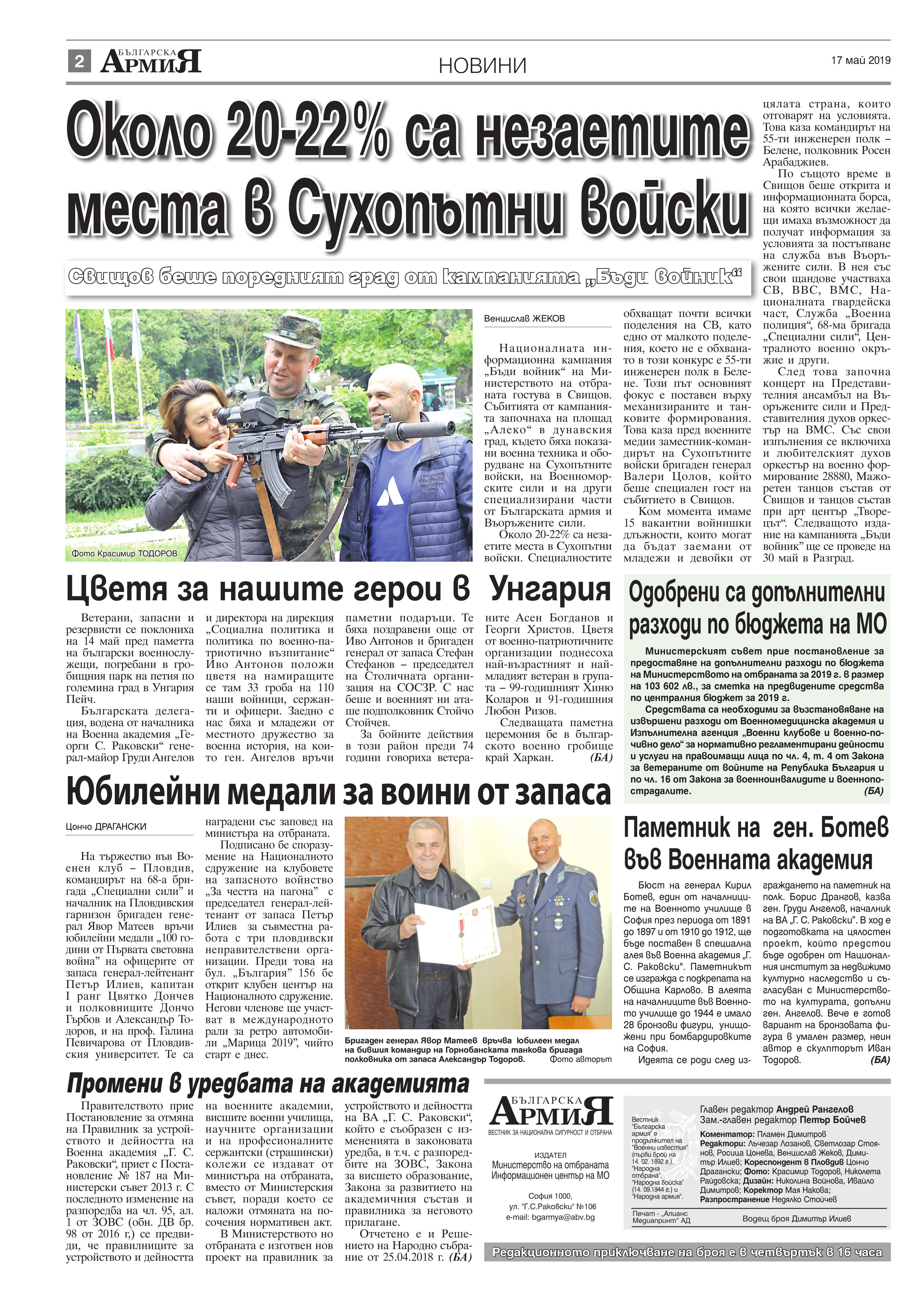 https://armymedia.bg/wp-content/uploads/2015/06/02.page1_-91.jpg