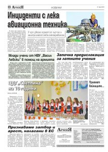https://armymedia.bg/wp-content/uploads/2015/06/02.page1_-93-213x300.jpg