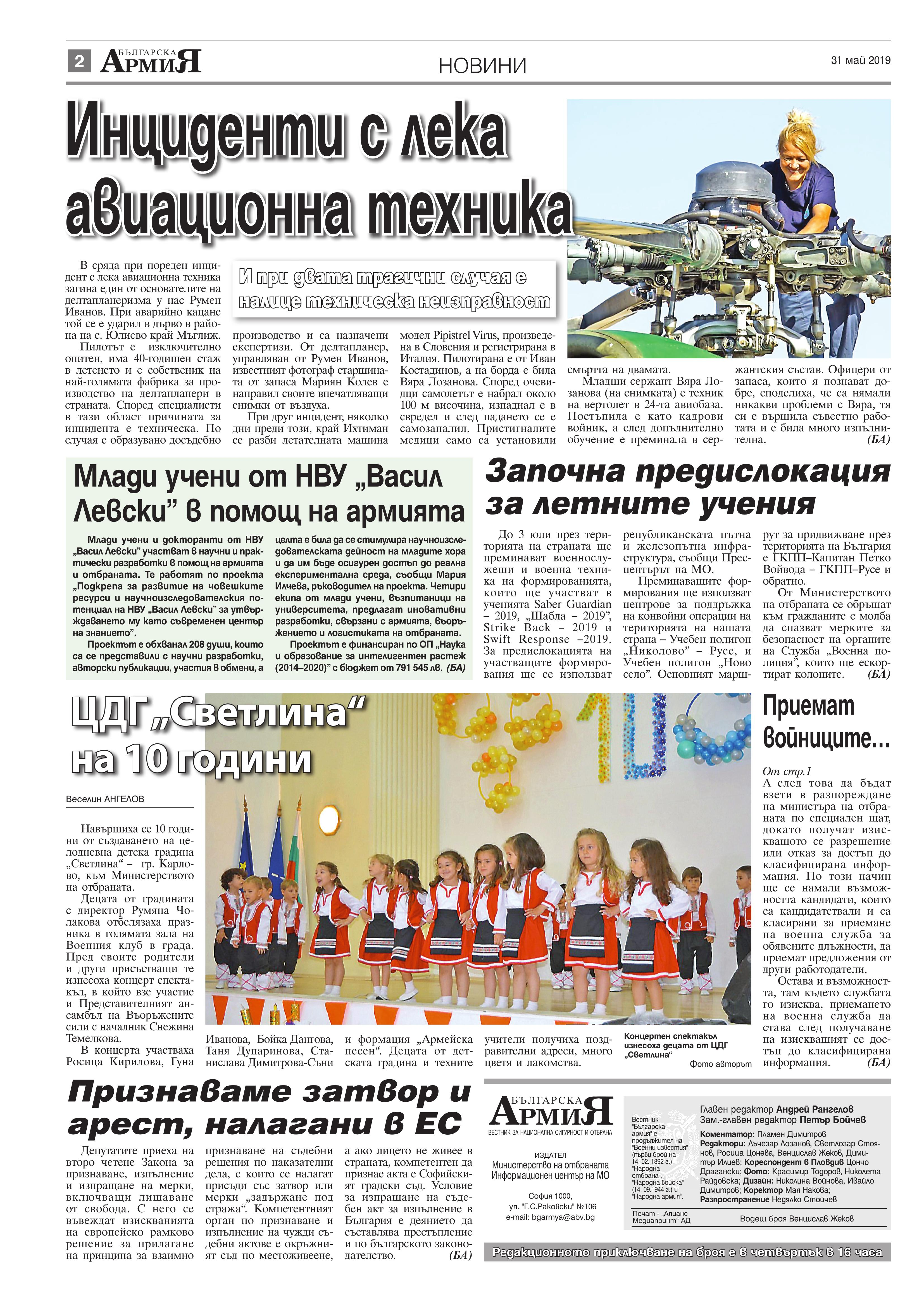 https://armymedia.bg/wp-content/uploads/2015/06/02.page1_-93.jpg