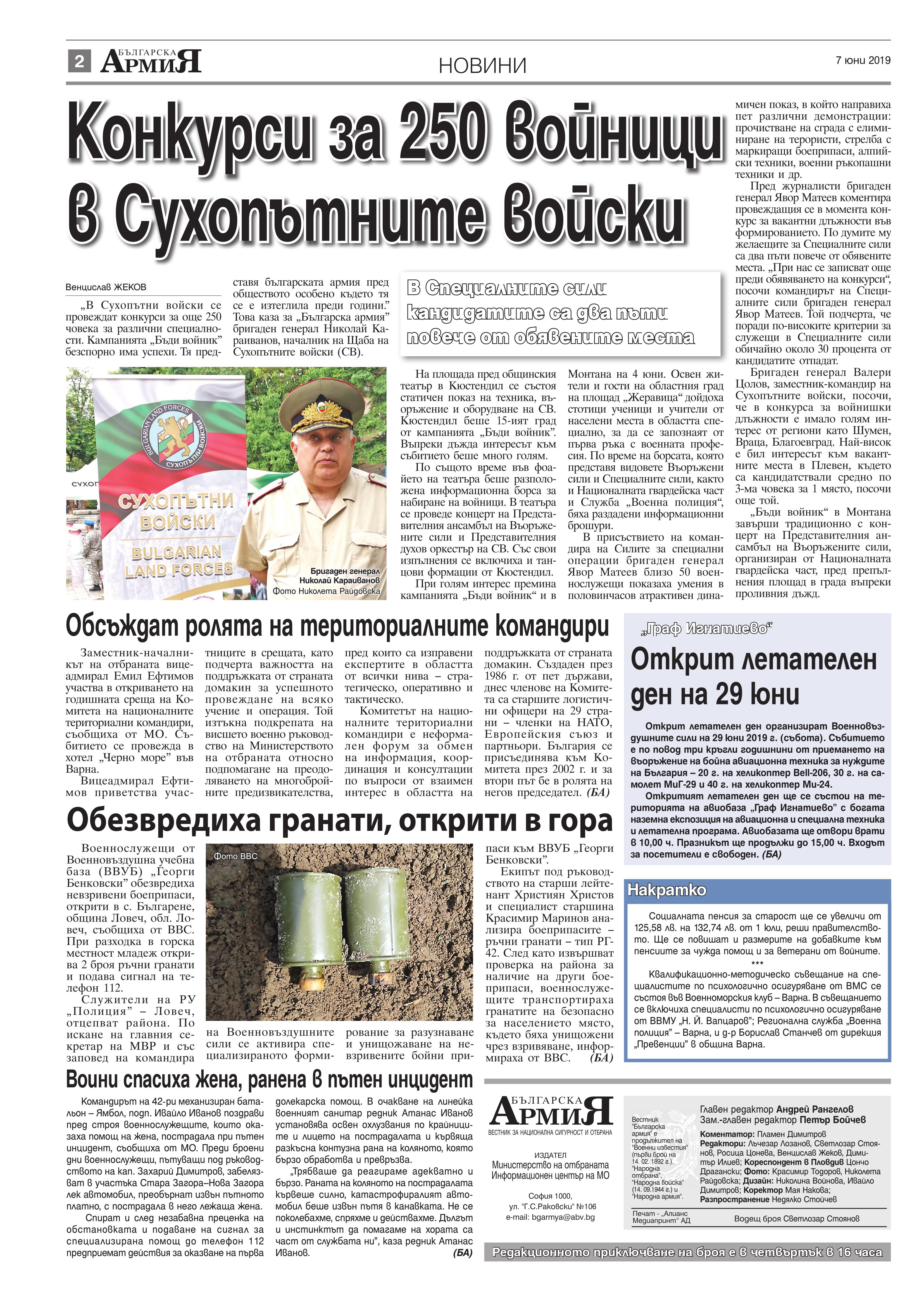 https://armymedia.bg/wp-content/uploads/2015/06/02.page1_-94.jpg