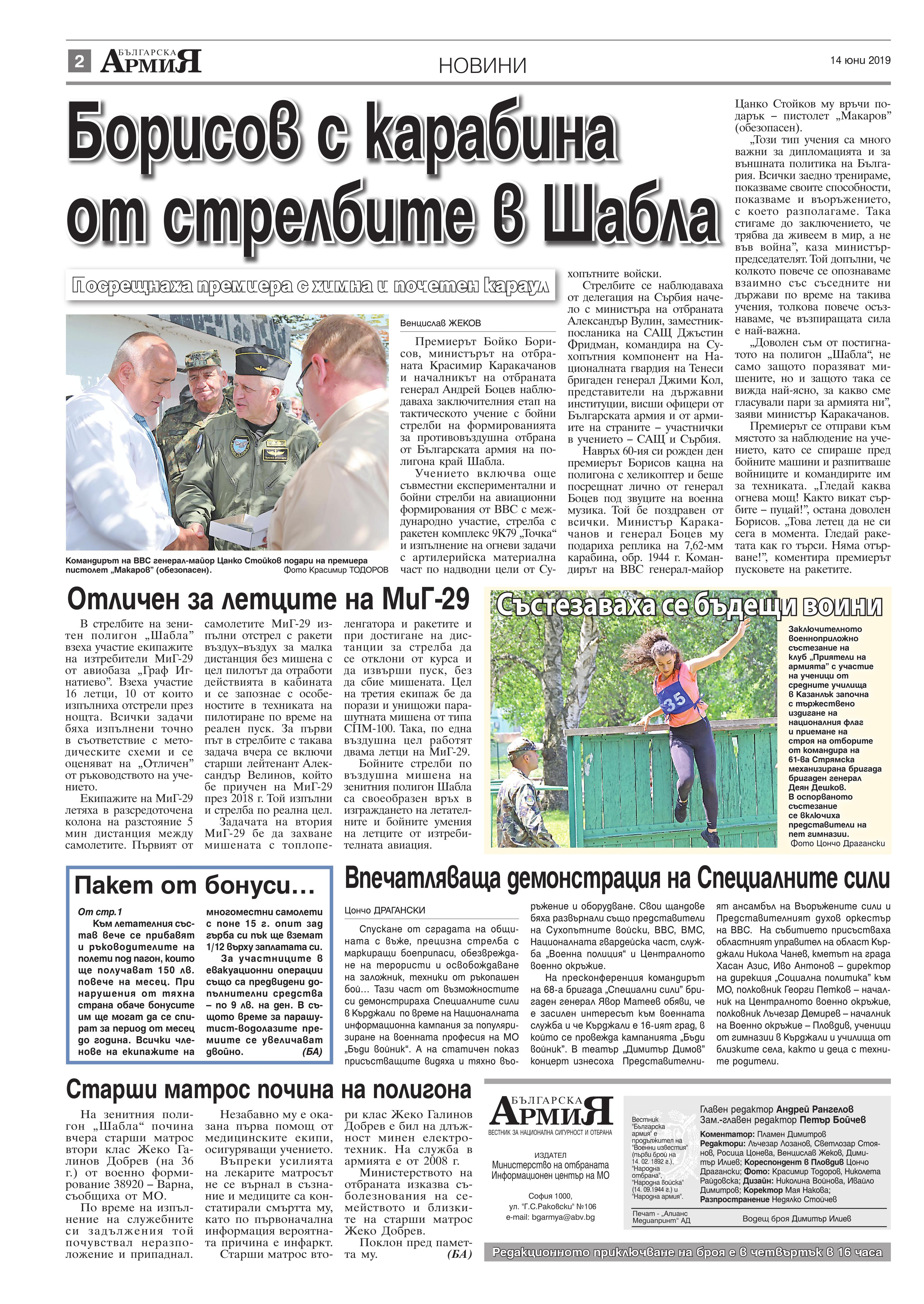 https://armymedia.bg/wp-content/uploads/2015/06/02.page1_-95.jpg