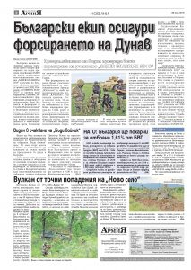 https://armymedia.bg/wp-content/uploads/2015/06/02.page1_-97-213x300.jpg