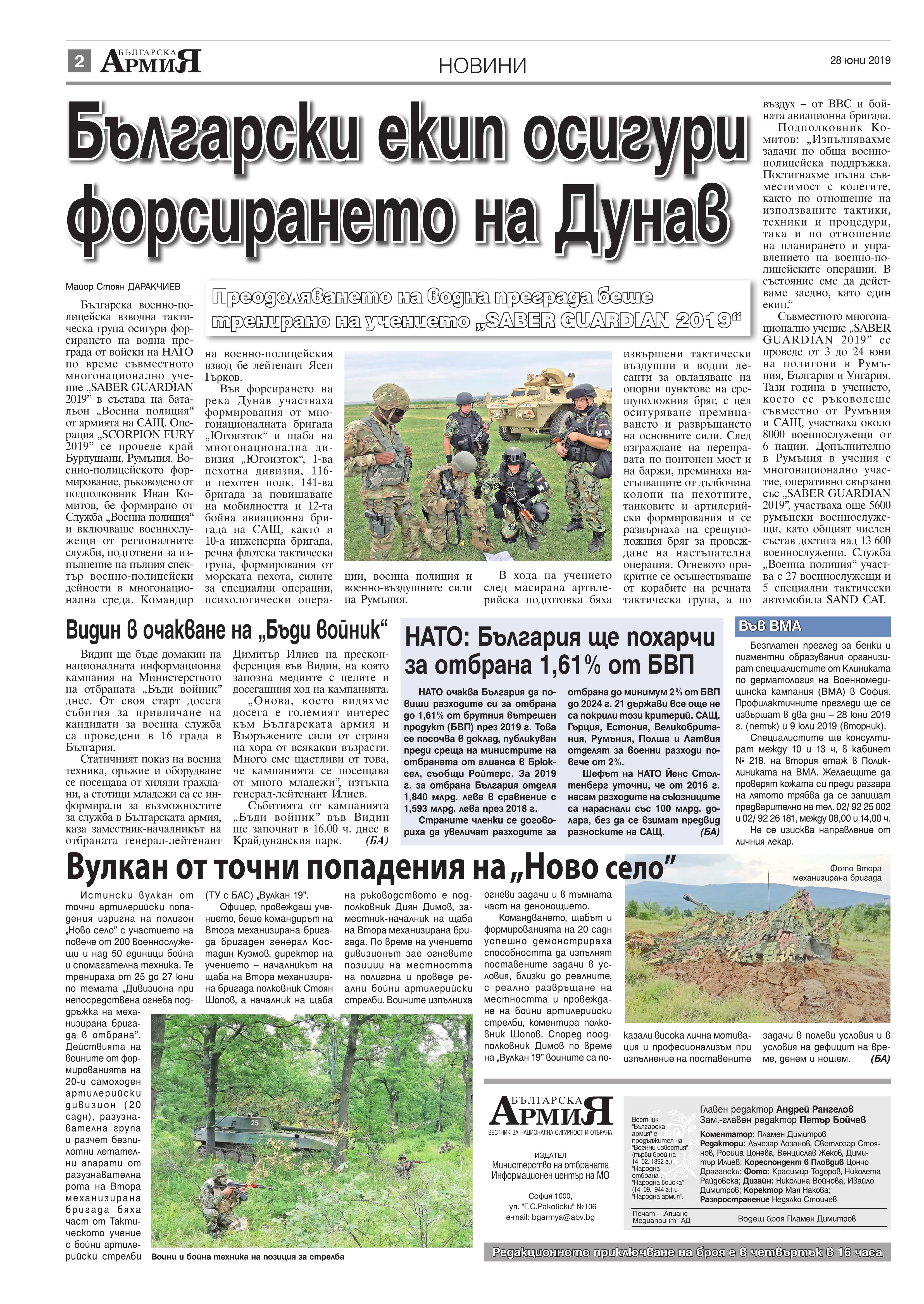 https://armymedia.bg/wp-content/uploads/2015/06/02.page1_-97.jpg