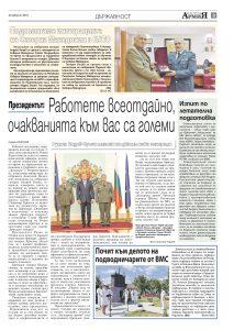https://armymedia.bg/wp-content/uploads/2015/06/03-29-213x300.jpg
