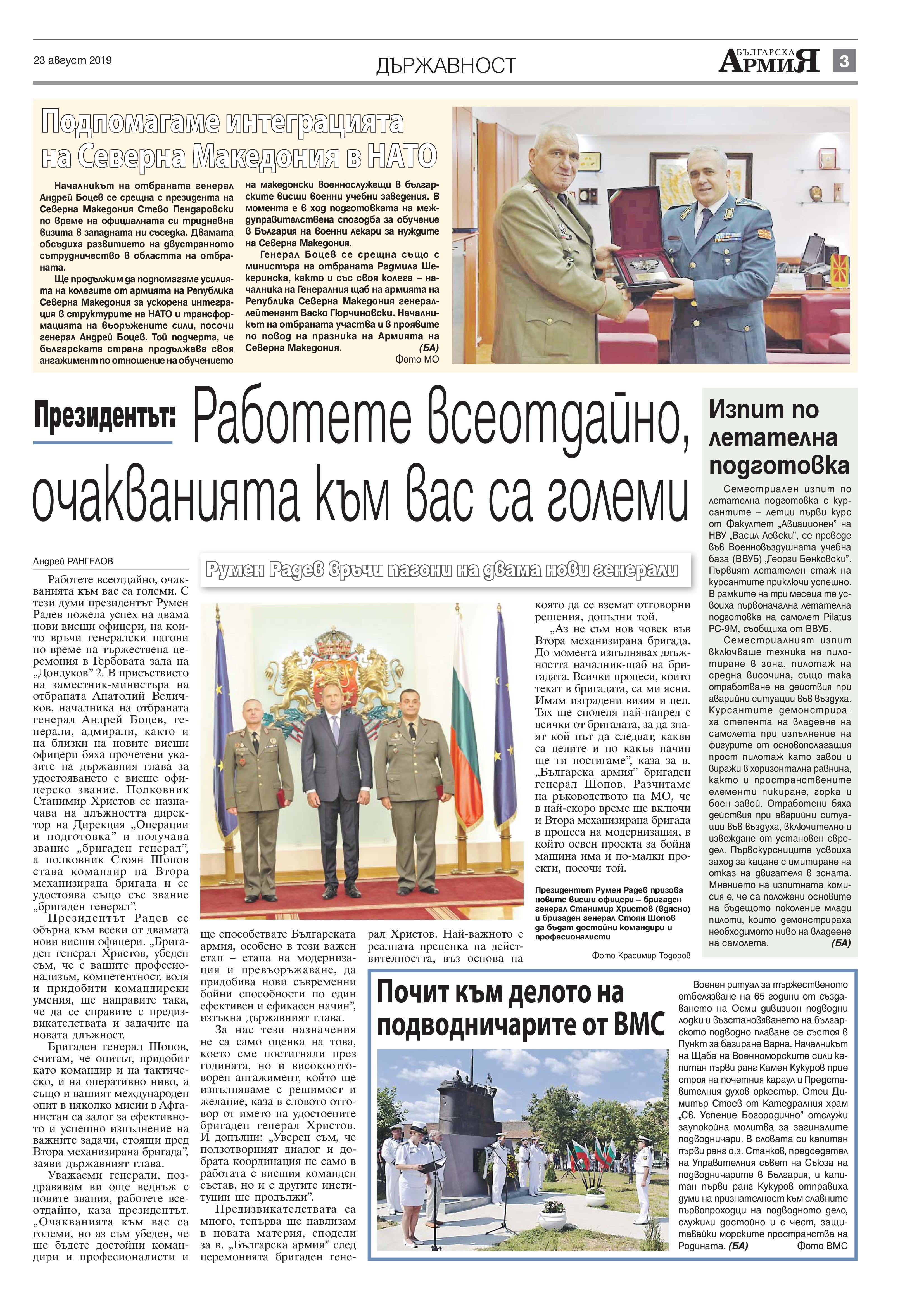 https://armymedia.bg/wp-content/uploads/2015/06/03-29.jpg