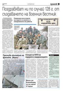 https://armymedia.bg/wp-content/uploads/2015/06/03-34-213x300.jpg