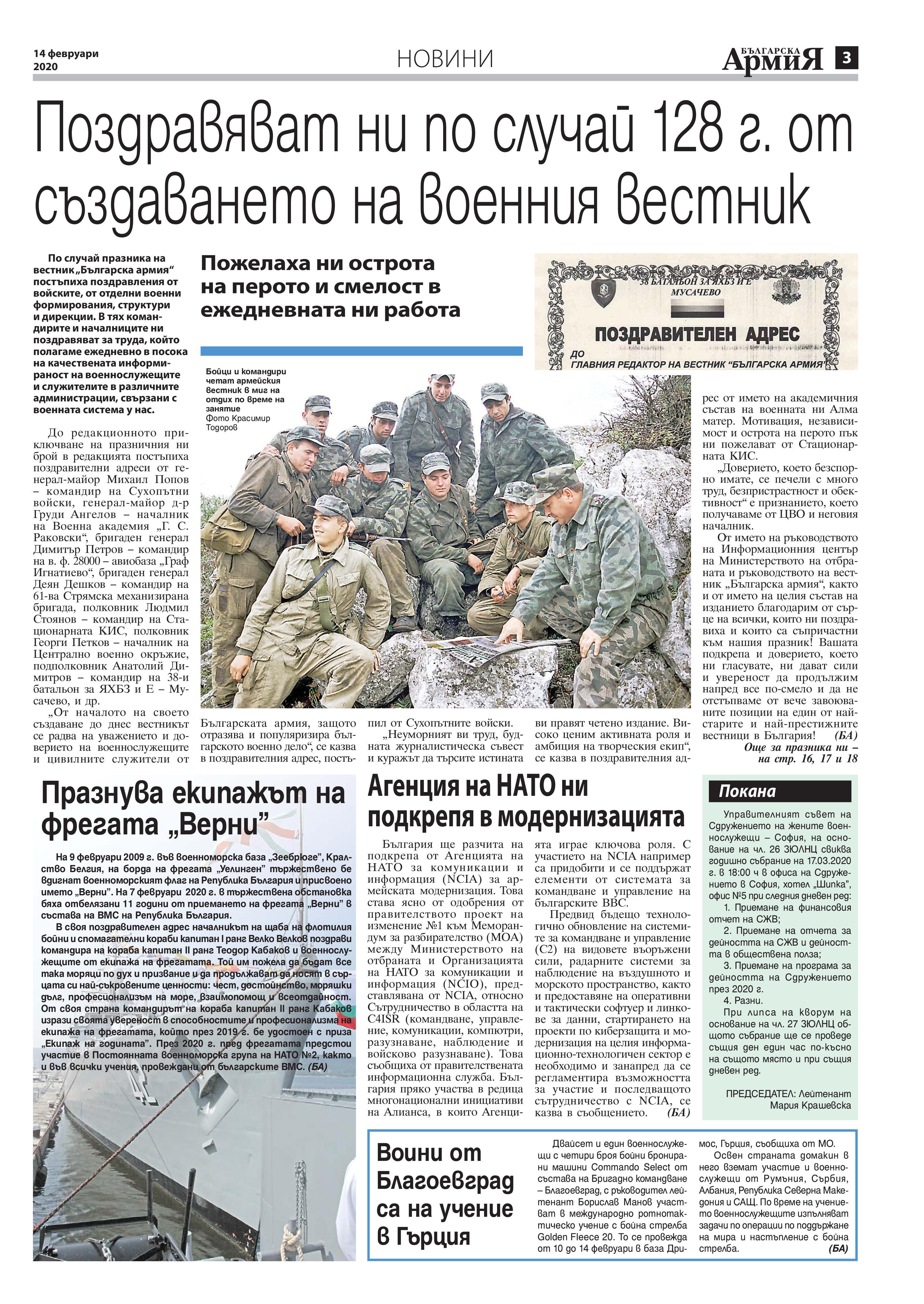 https://armymedia.bg/wp-content/uploads/2015/06/03-34.jpg