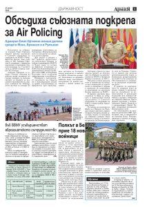 https://armymedia.bg/wp-content/uploads/2015/06/03-37-213x300.jpg