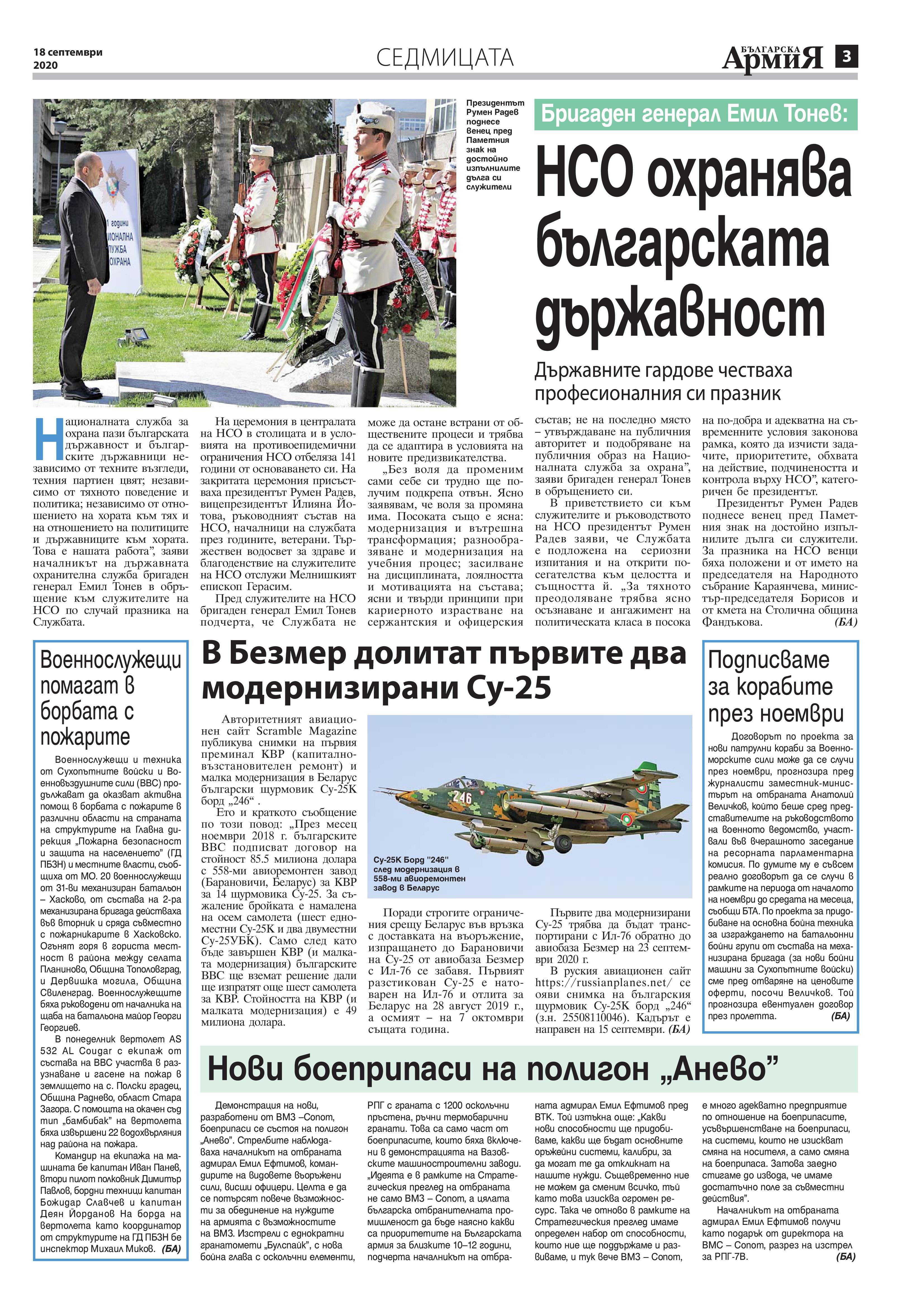 https://armymedia.bg/wp-content/uploads/2015/06/03-40.jpg