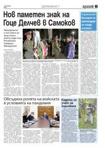 https://armymedia.bg/wp-content/uploads/2015/06/03-47-213x300.jpg