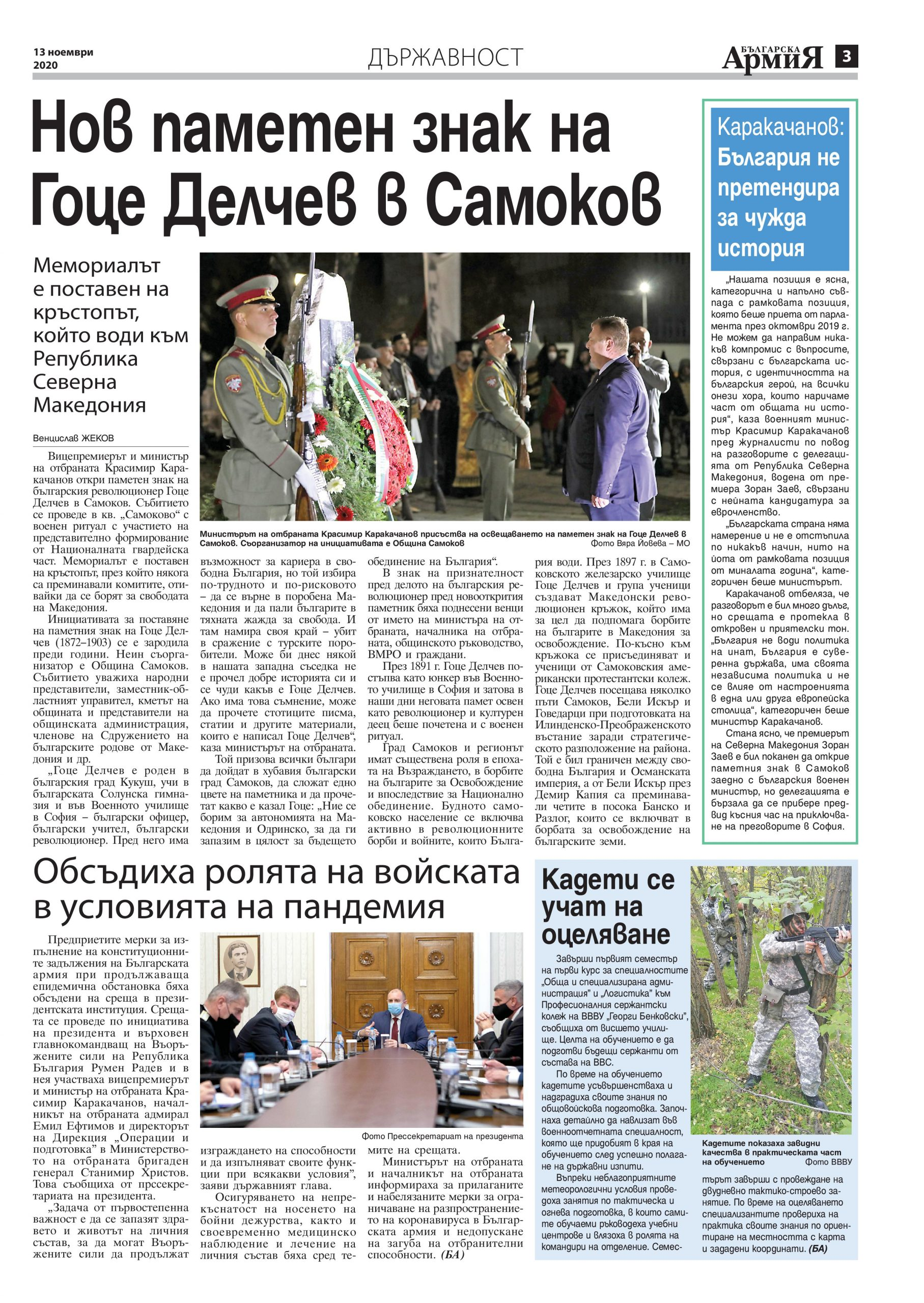 https://armymedia.bg/wp-content/uploads/2015/06/03-47-scaled.jpg