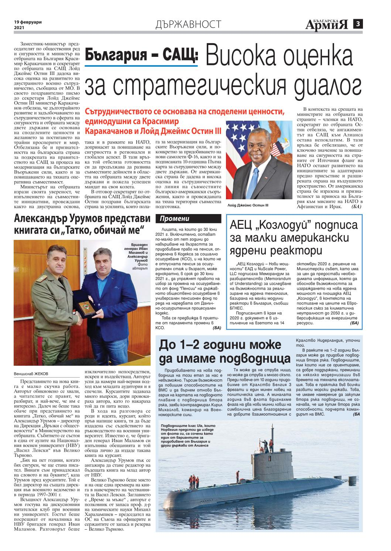 https://armymedia.bg/wp-content/uploads/2015/06/03-60.jpg