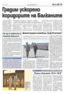 https://armymedia.bg/wp-content/uploads/2015/06/03.page1-Copy-2-213x300.jpg