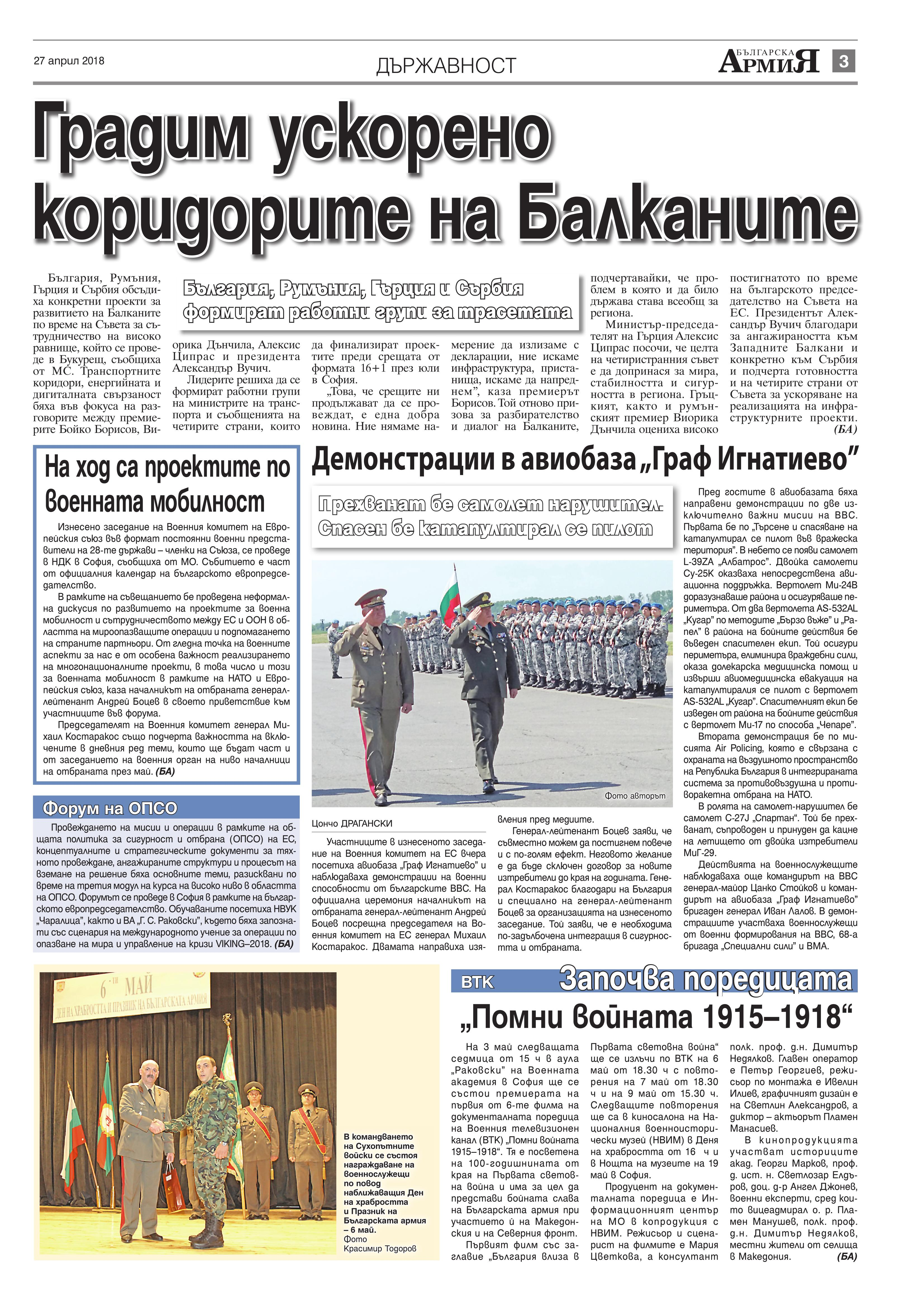 https://armymedia.bg/wp-content/uploads/2015/06/03.page1-Copy-2.jpg