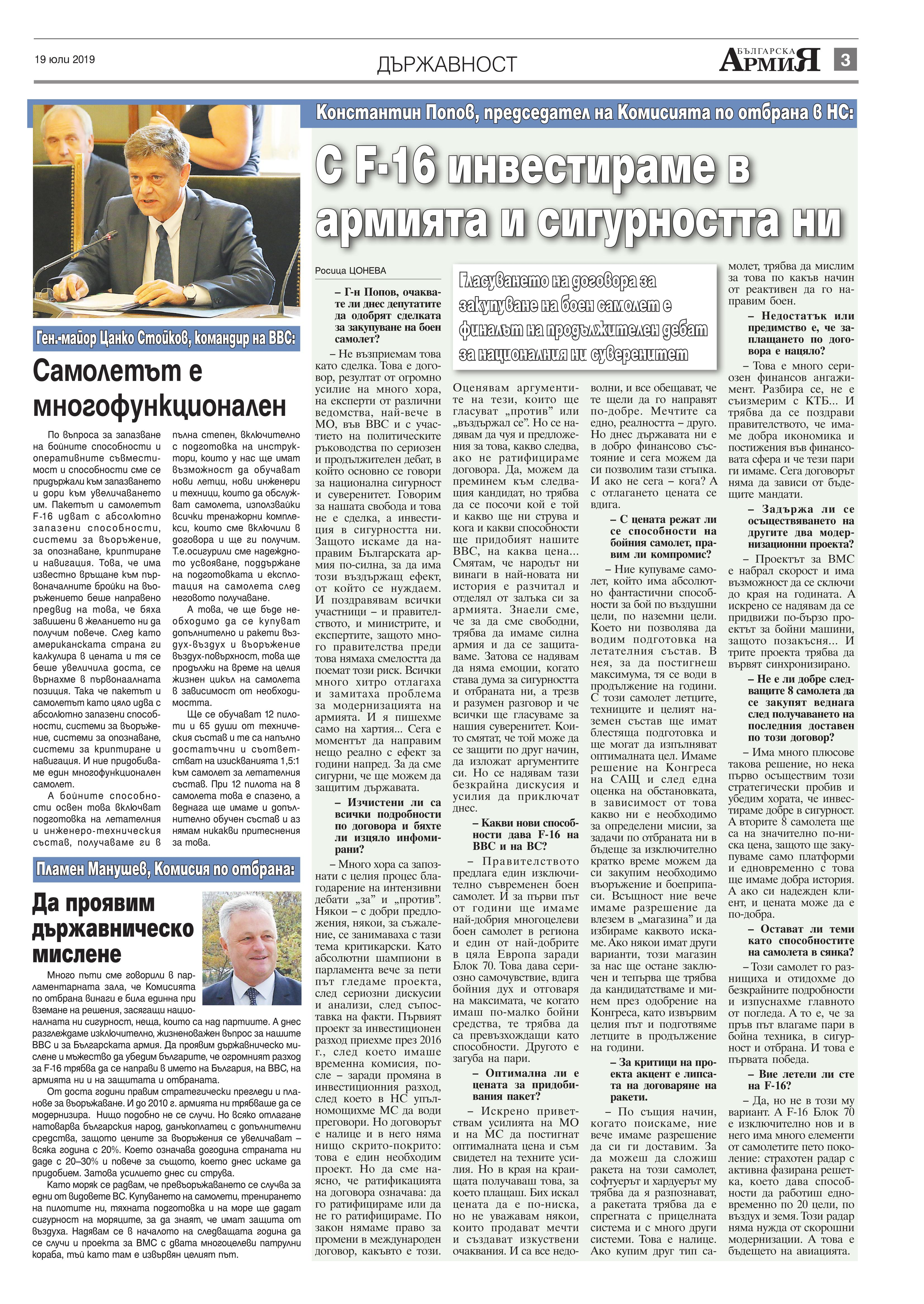 https://armymedia.bg/wp-content/uploads/2015/06/03.page1_-100.jpg