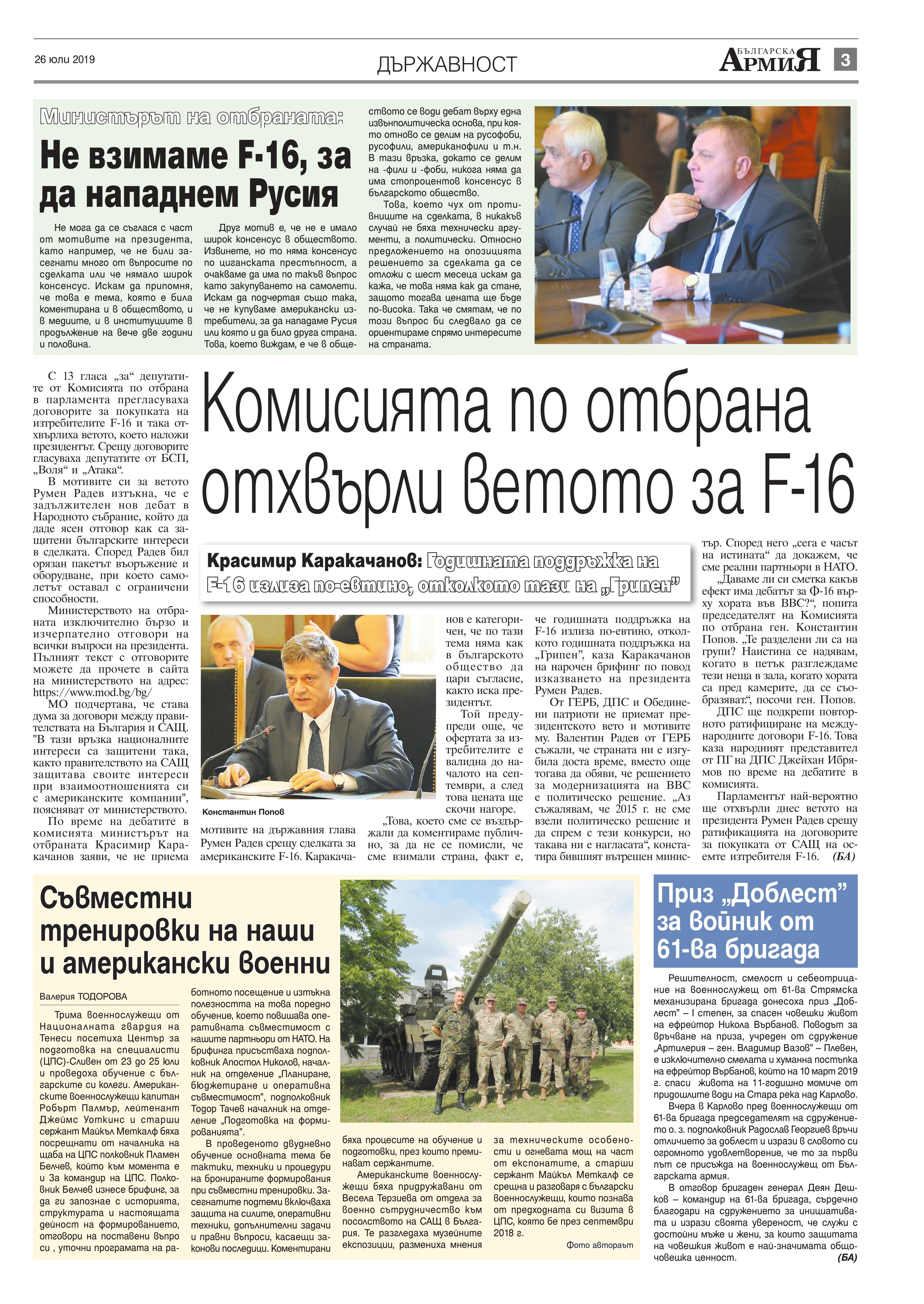 https://armymedia.bg/wp-content/uploads/2015/06/03.page1_-101.jpg