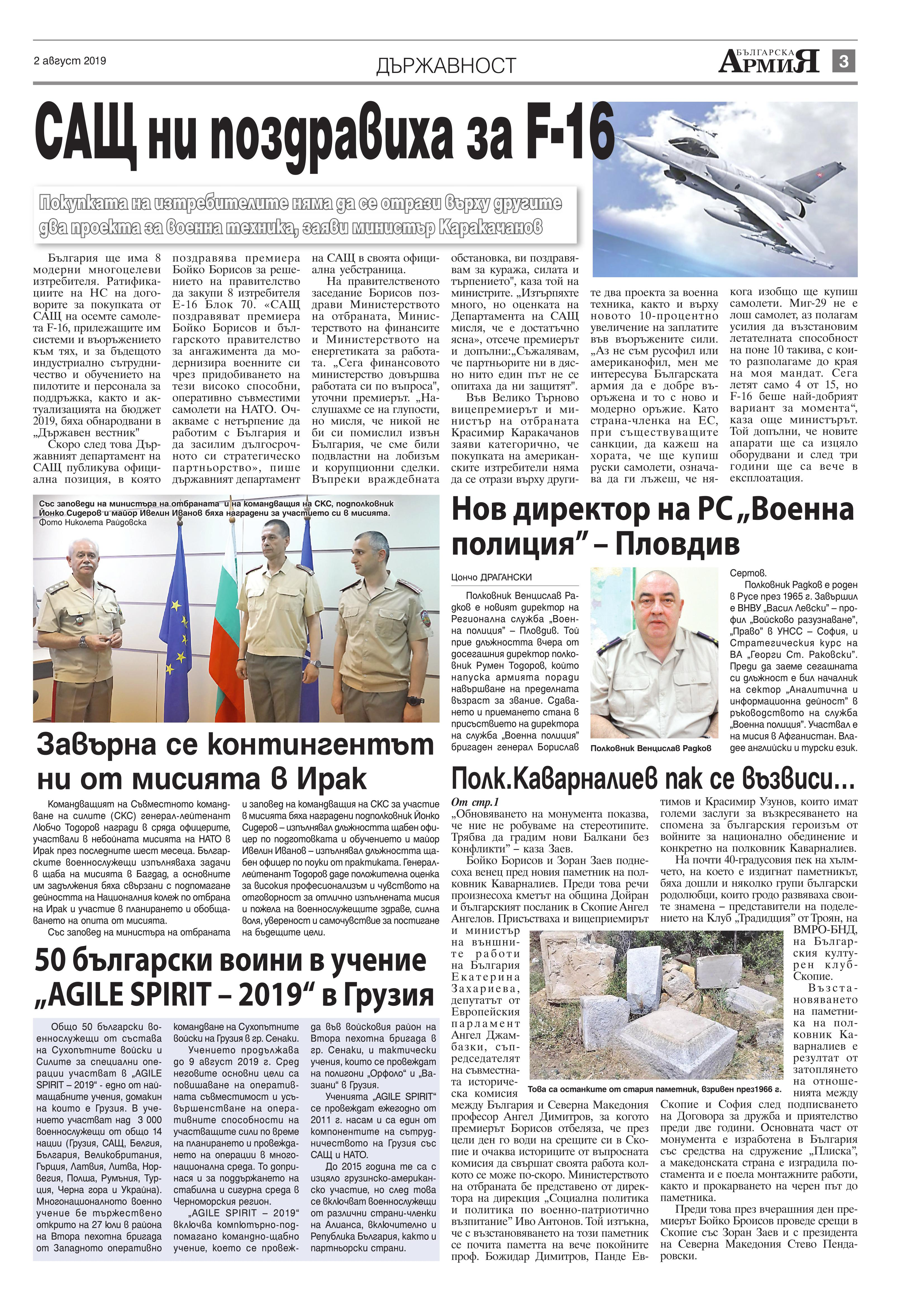 https://armymedia.bg/wp-content/uploads/2015/06/03.page1_-102.jpg