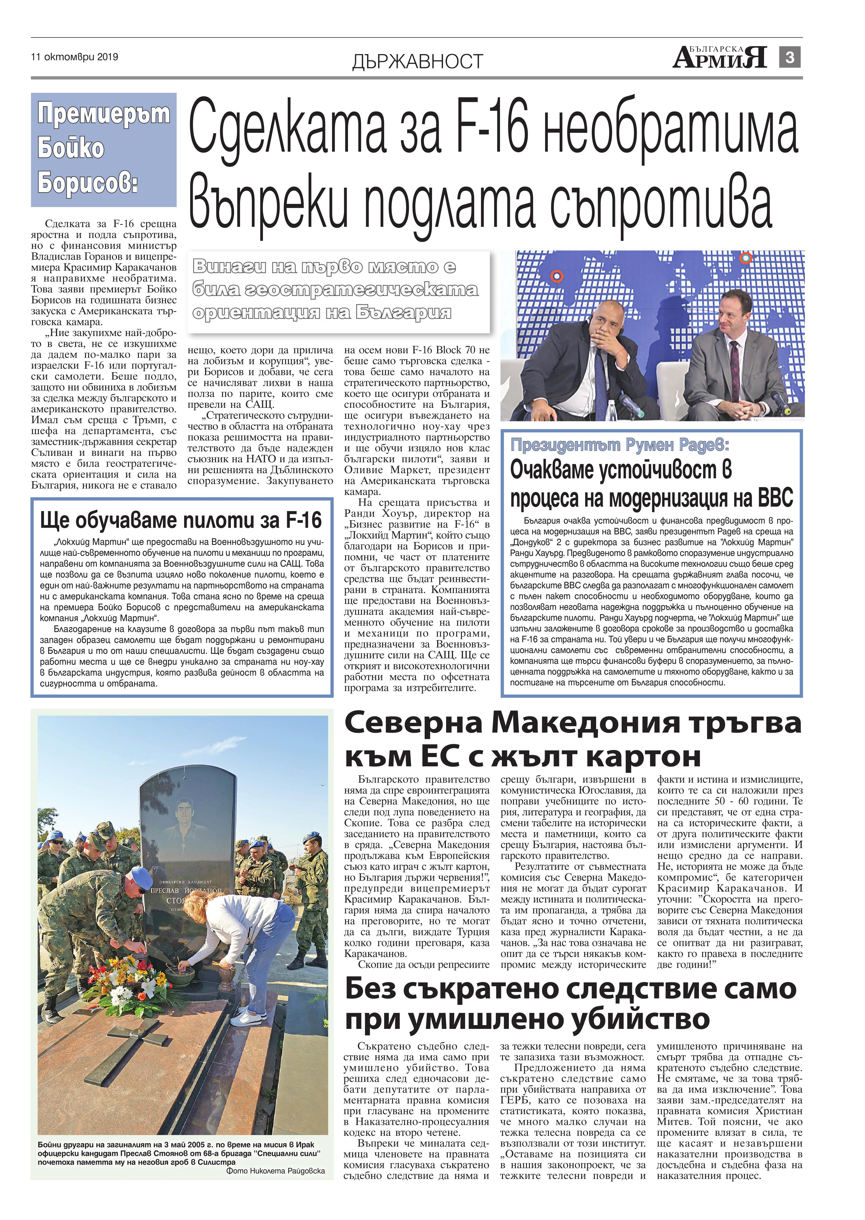 https://armymedia.bg/wp-content/uploads/2015/06/03.page1_-108.jpg