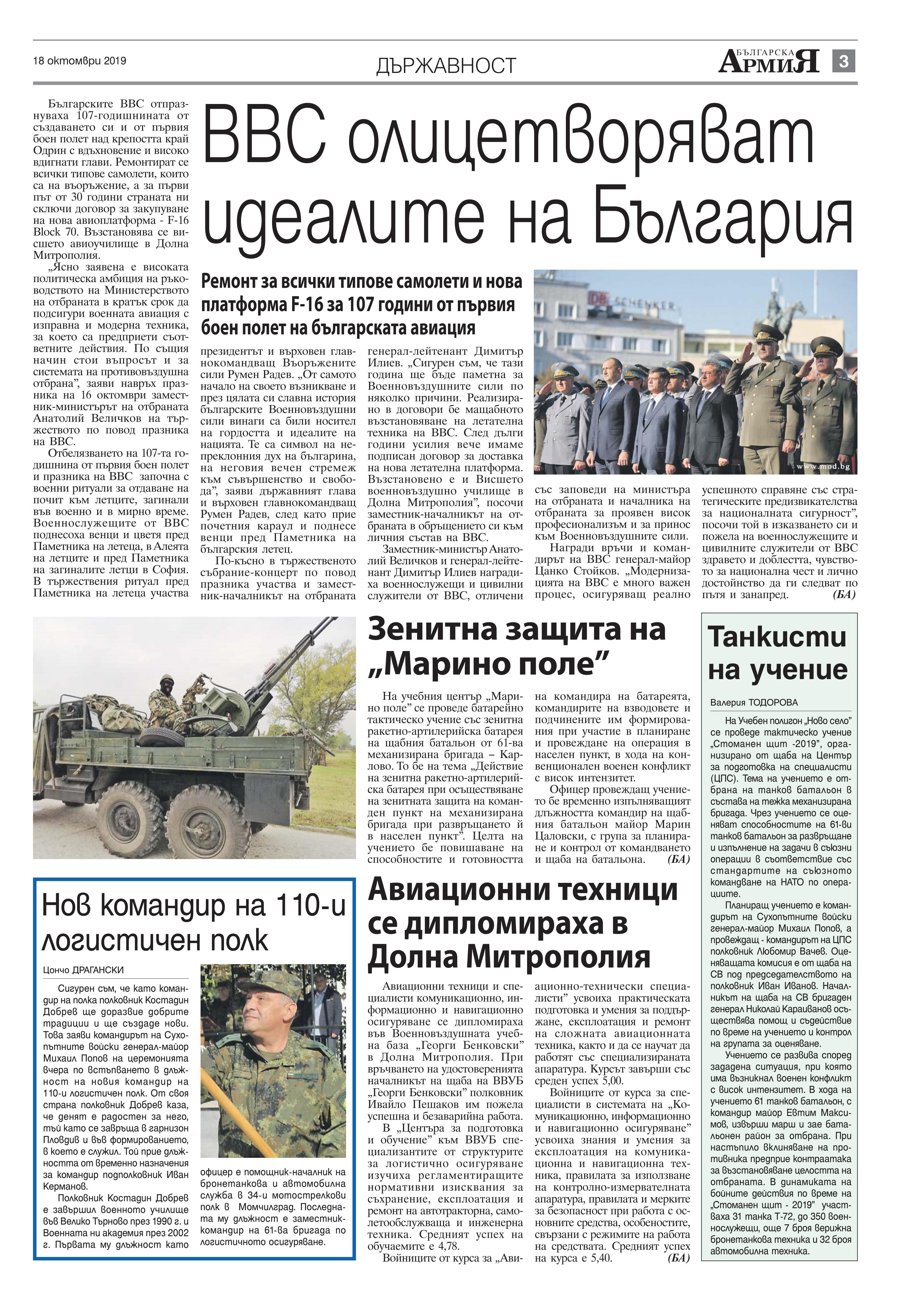 https://armymedia.bg/wp-content/uploads/2015/06/03.page1_-109.jpg