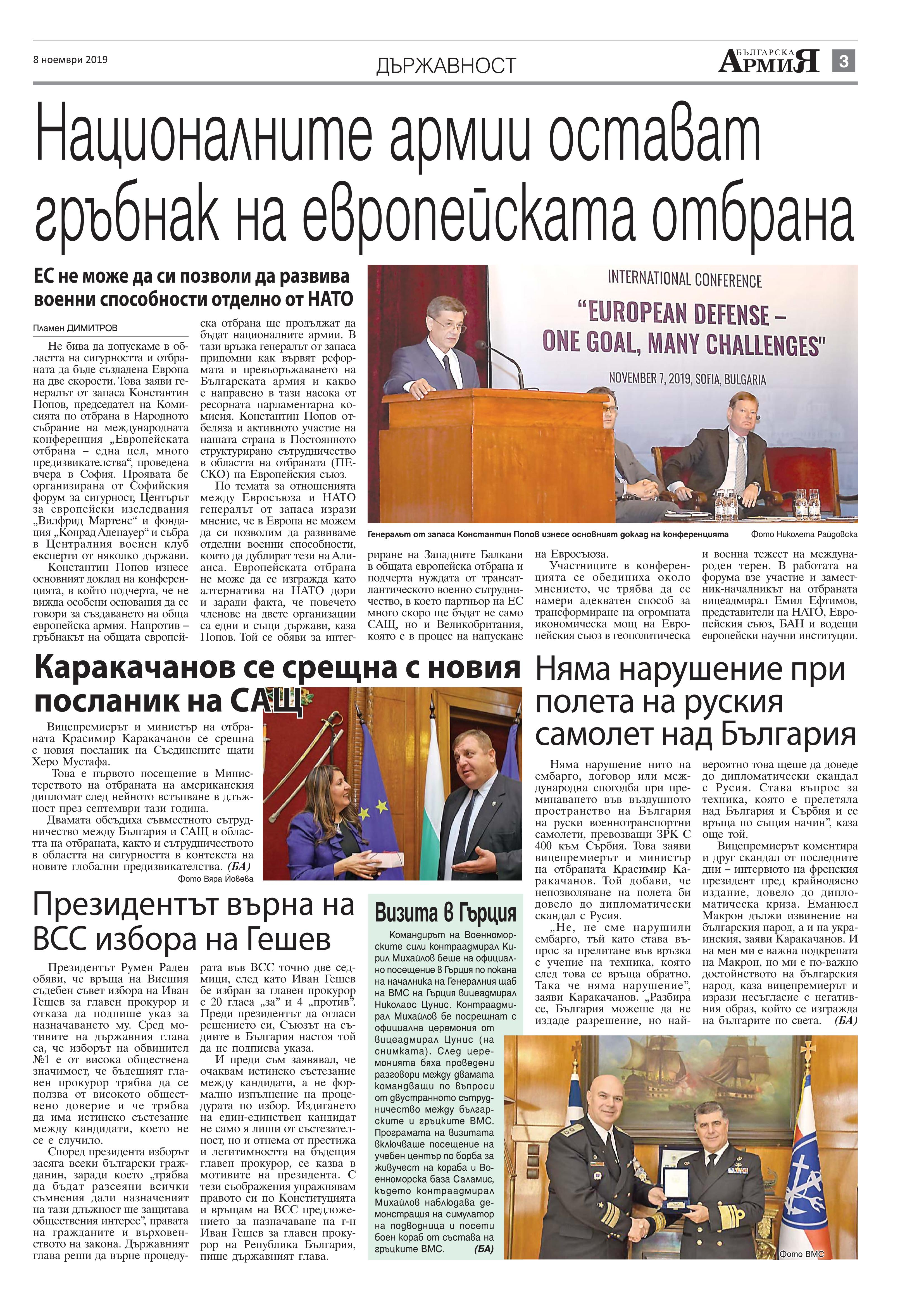 https://armymedia.bg/wp-content/uploads/2015/06/03.page1_-112.jpg