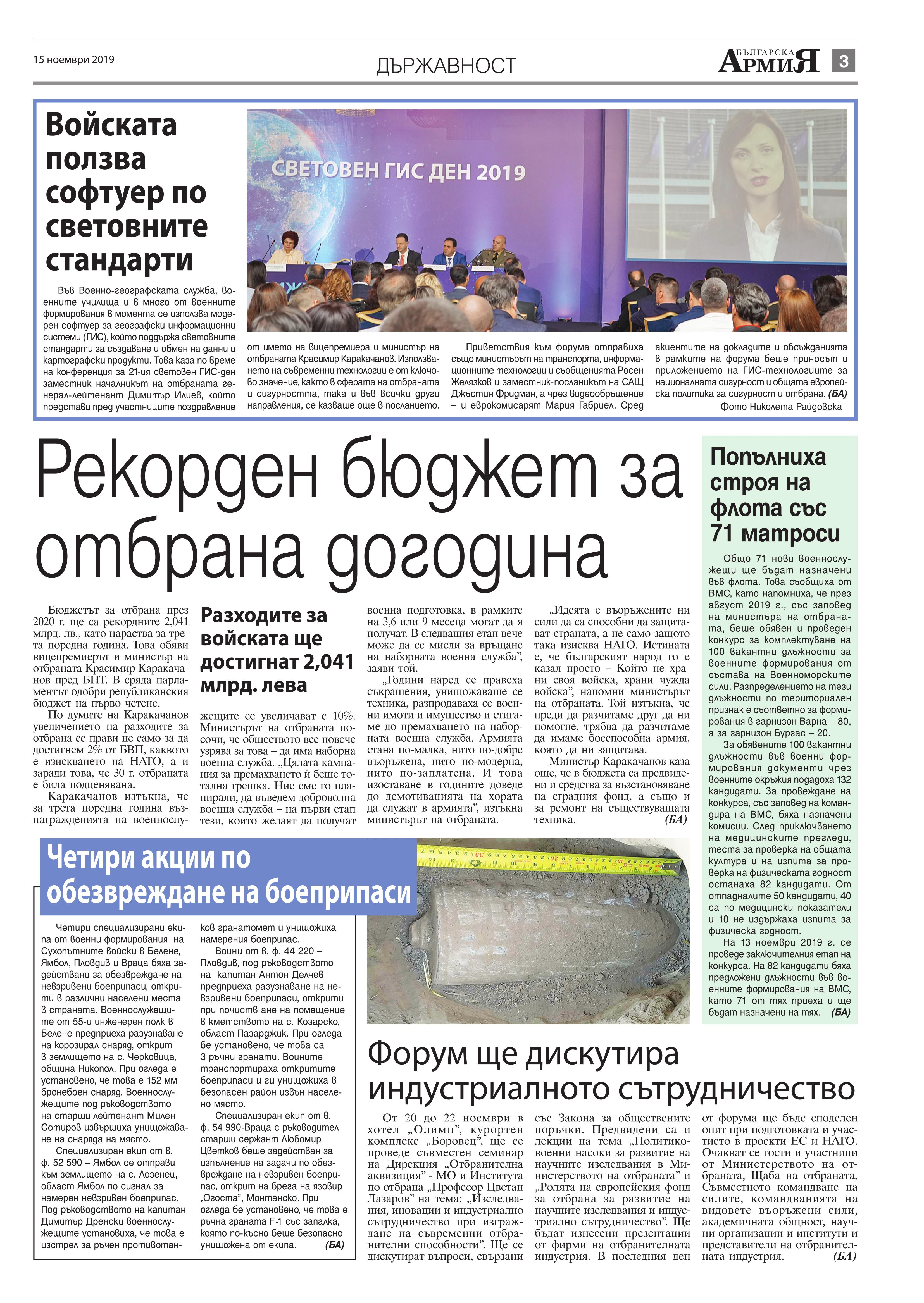 https://armymedia.bg/wp-content/uploads/2015/06/03.page1_-113.jpg