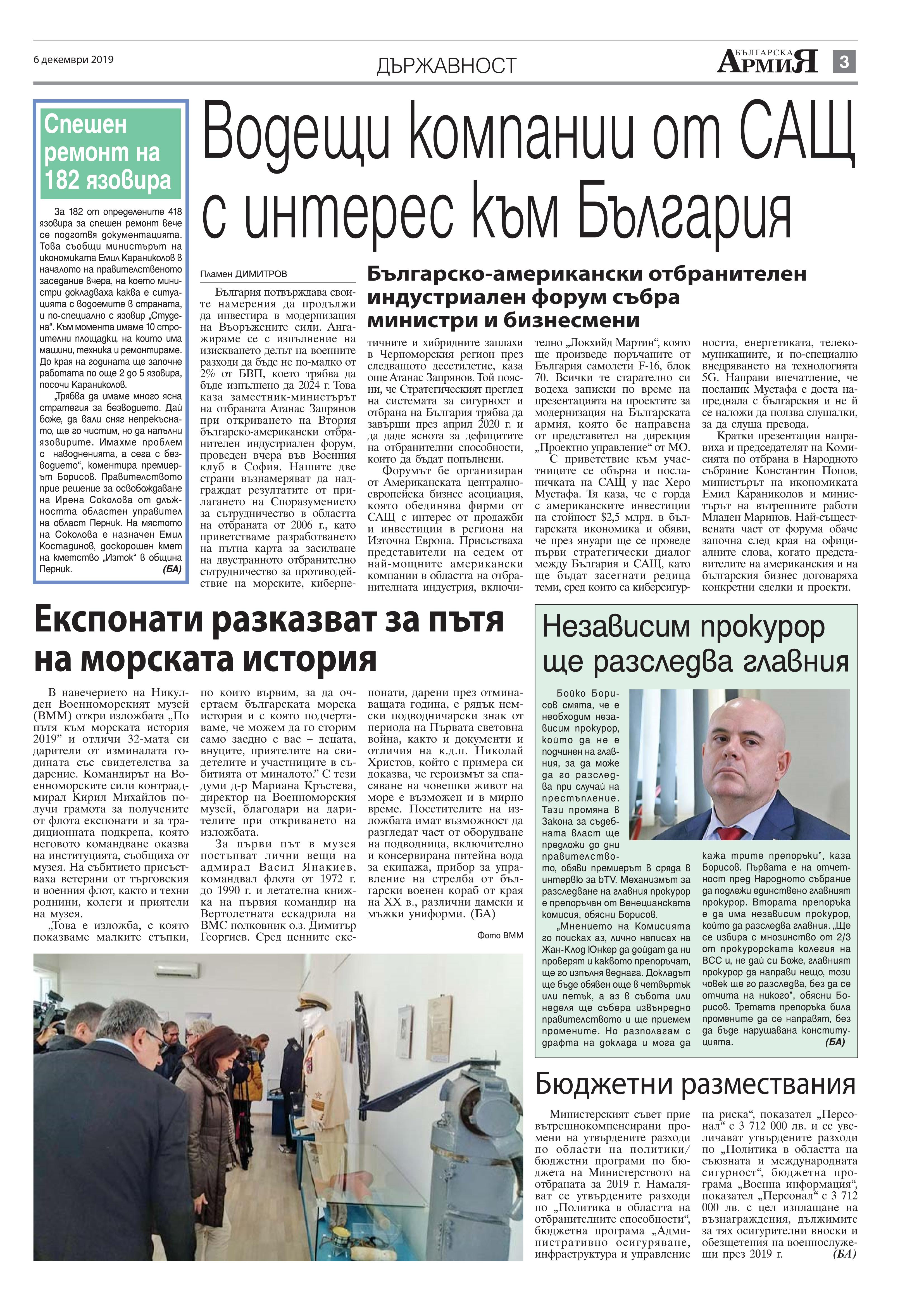 https://armymedia.bg/wp-content/uploads/2015/06/03.page1_-115.jpg