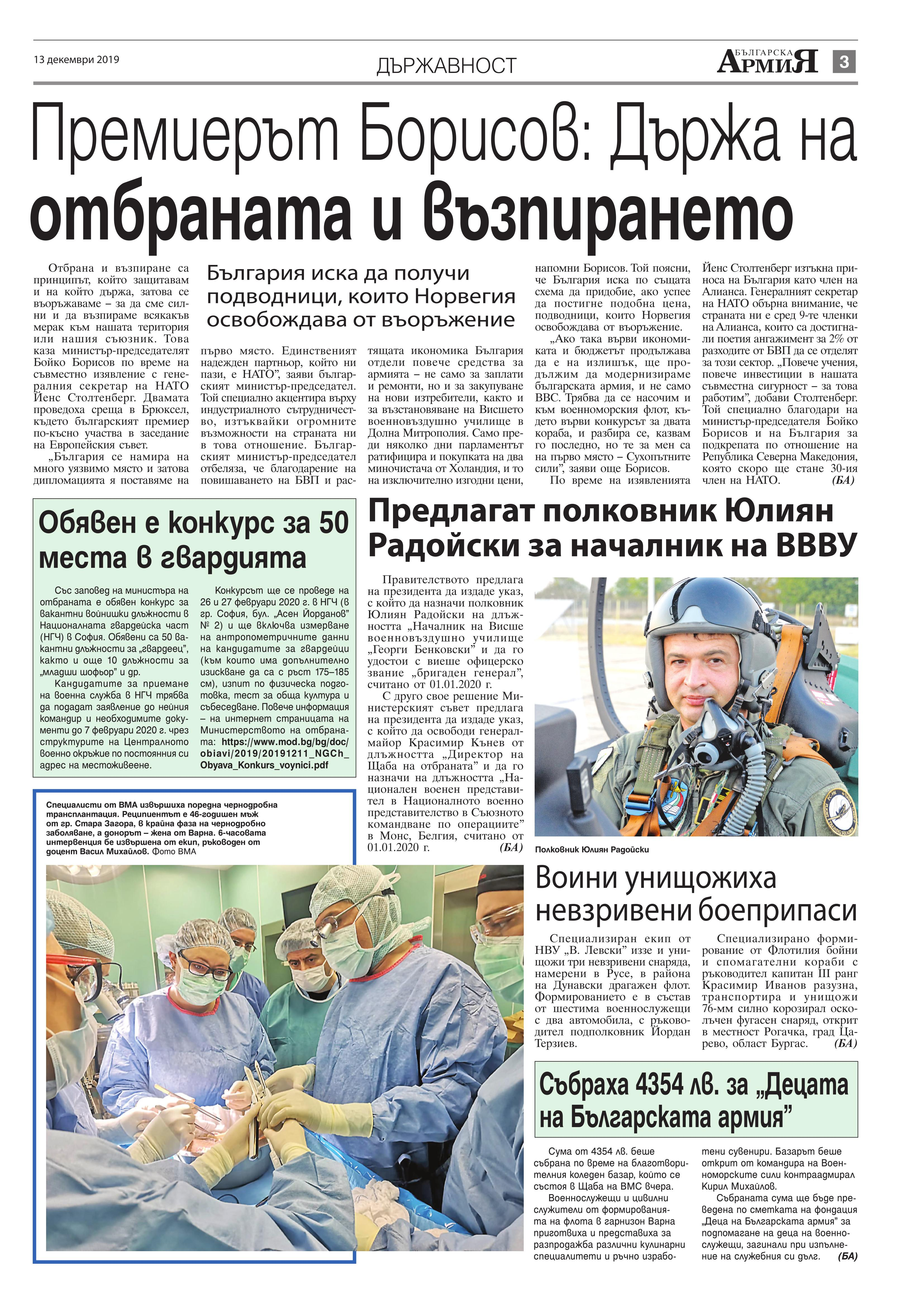 https://armymedia.bg/wp-content/uploads/2015/06/03.page1_-116.jpg