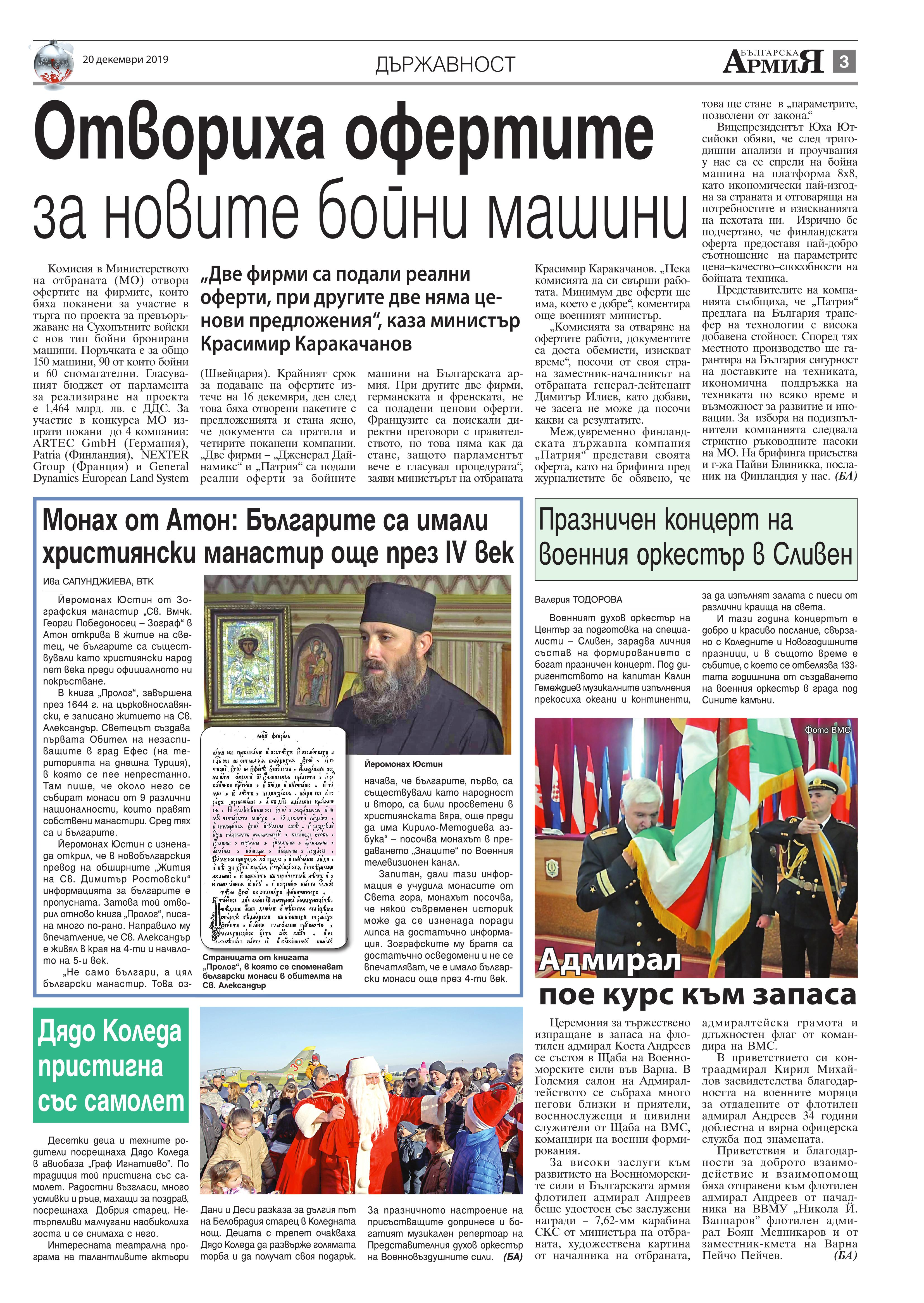 https://armymedia.bg/wp-content/uploads/2015/06/03.page1_-117.jpg