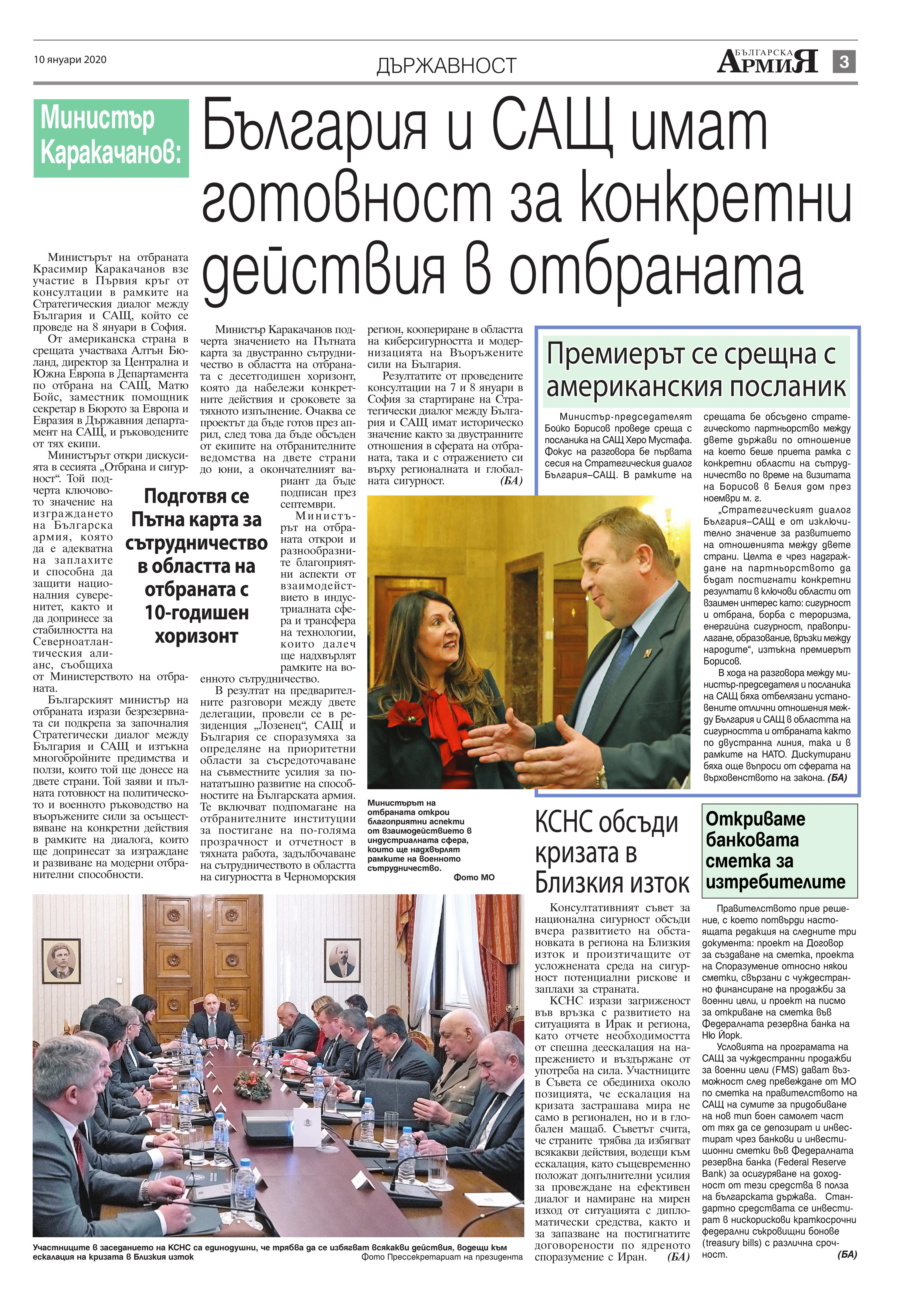 https://armymedia.bg/wp-content/uploads/2015/06/03.page1_-119.jpg
